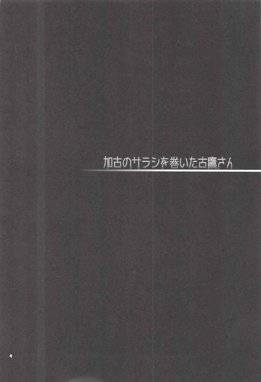 Kako no Sarashi o Maita Furutaka-san 2