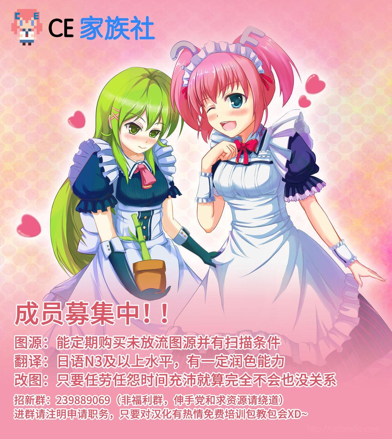 Futanari Erika to Maho no Himitsu II 18
