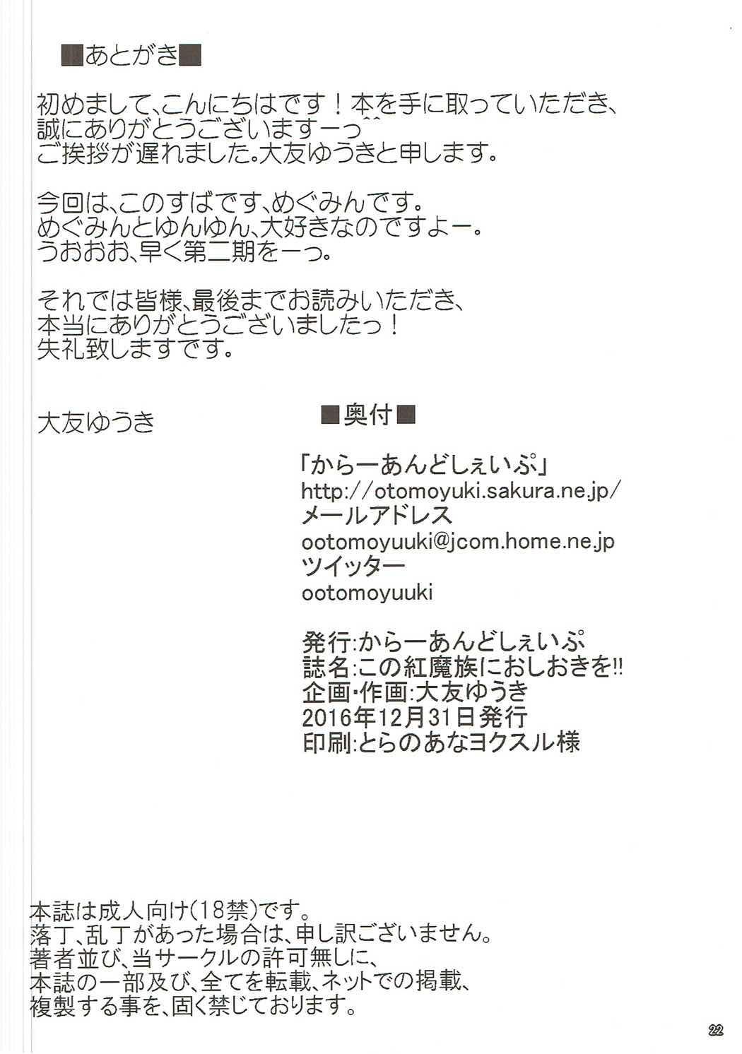 Kono Koumazoku ni Oshioki o!! 20
