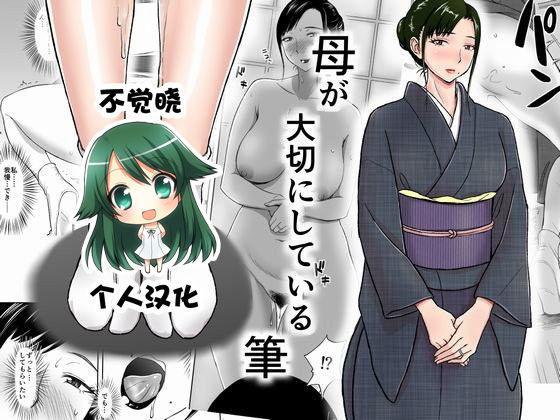 Haha ga Taisetsu ni Shiteiru Fude   妈妈珍爱的笔 0