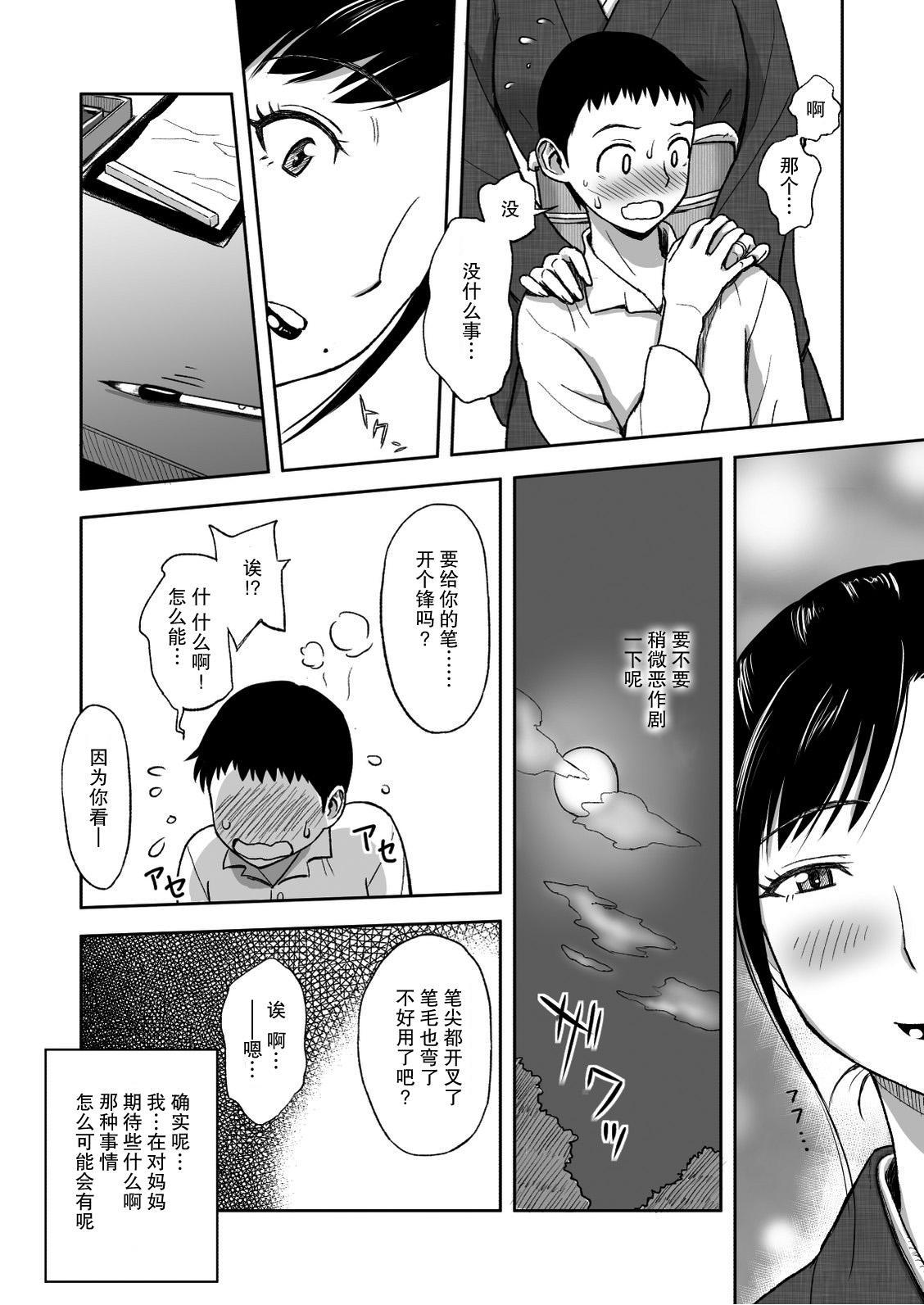 Haha ga Taisetsu ni Shiteiru Fude   妈妈珍爱的笔 10