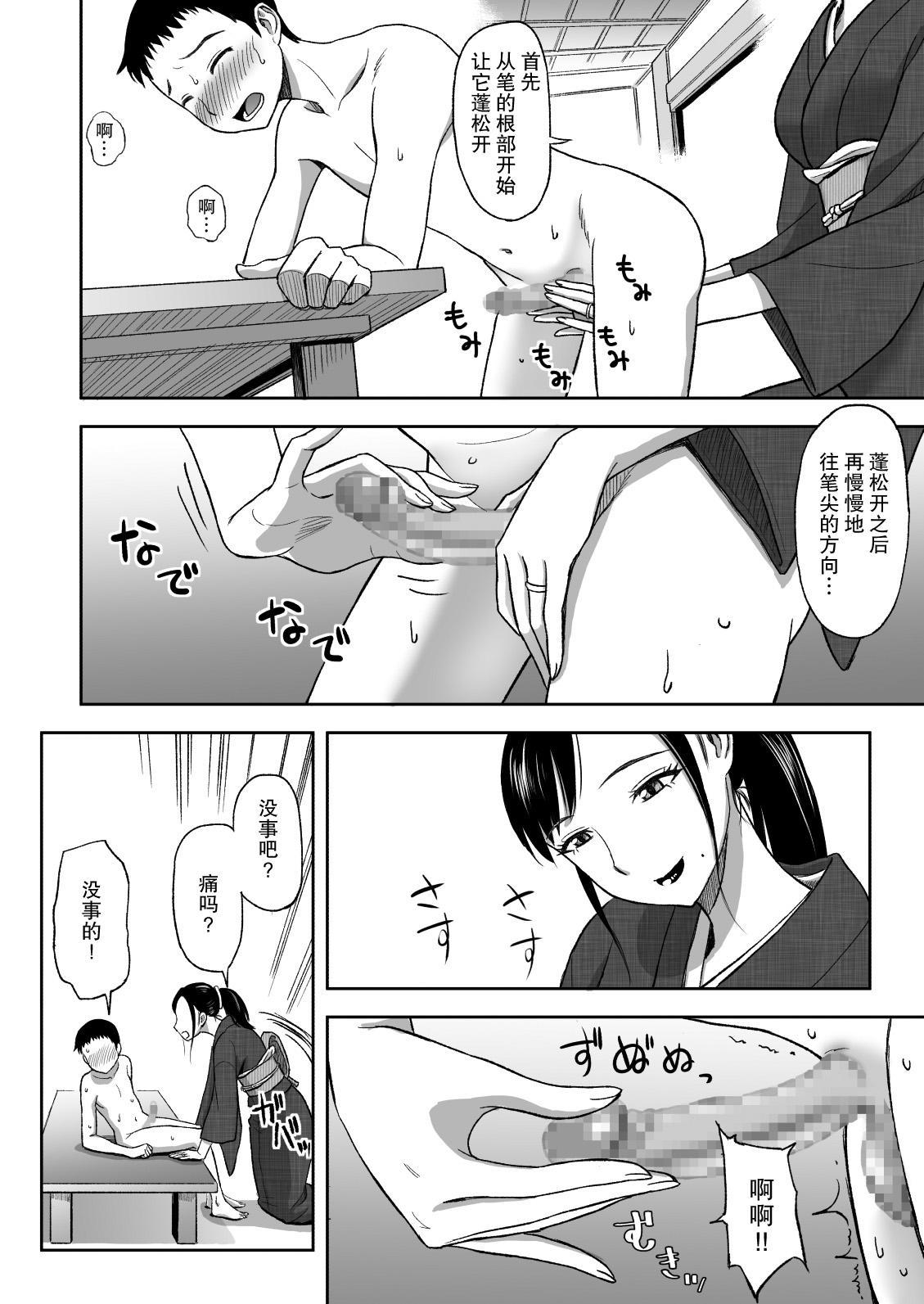 Haha ga Taisetsu ni Shiteiru Fude   妈妈珍爱的笔 13