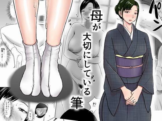 Haha ga Taisetsu ni Shiteiru Fude   妈妈珍爱的笔 1