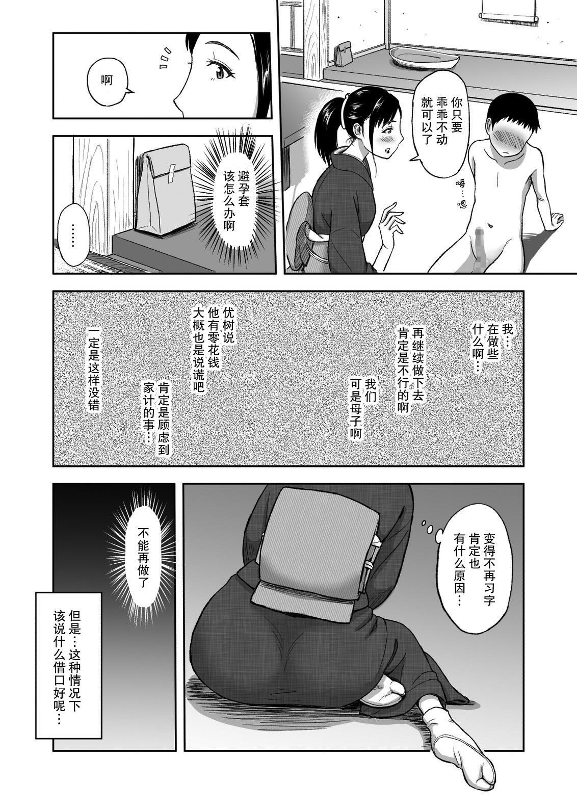 Haha ga Taisetsu ni Shiteiru Fude   妈妈珍爱的笔 19