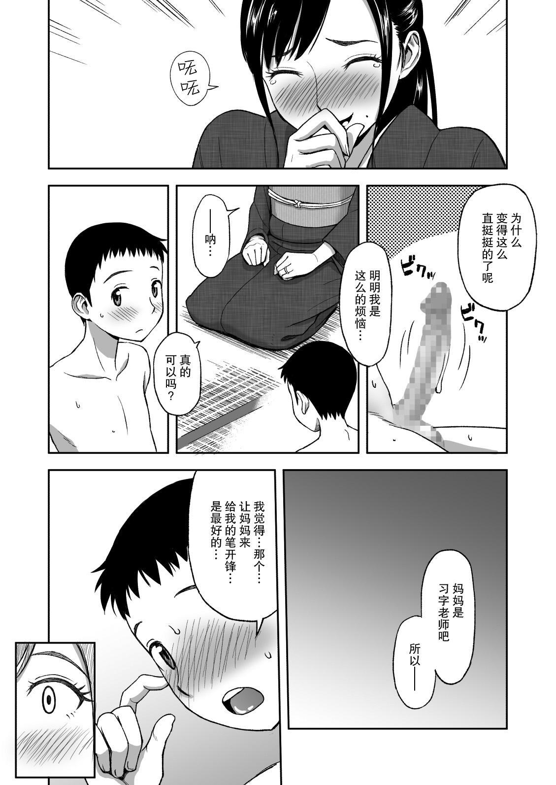 Haha ga Taisetsu ni Shiteiru Fude   妈妈珍爱的笔 20