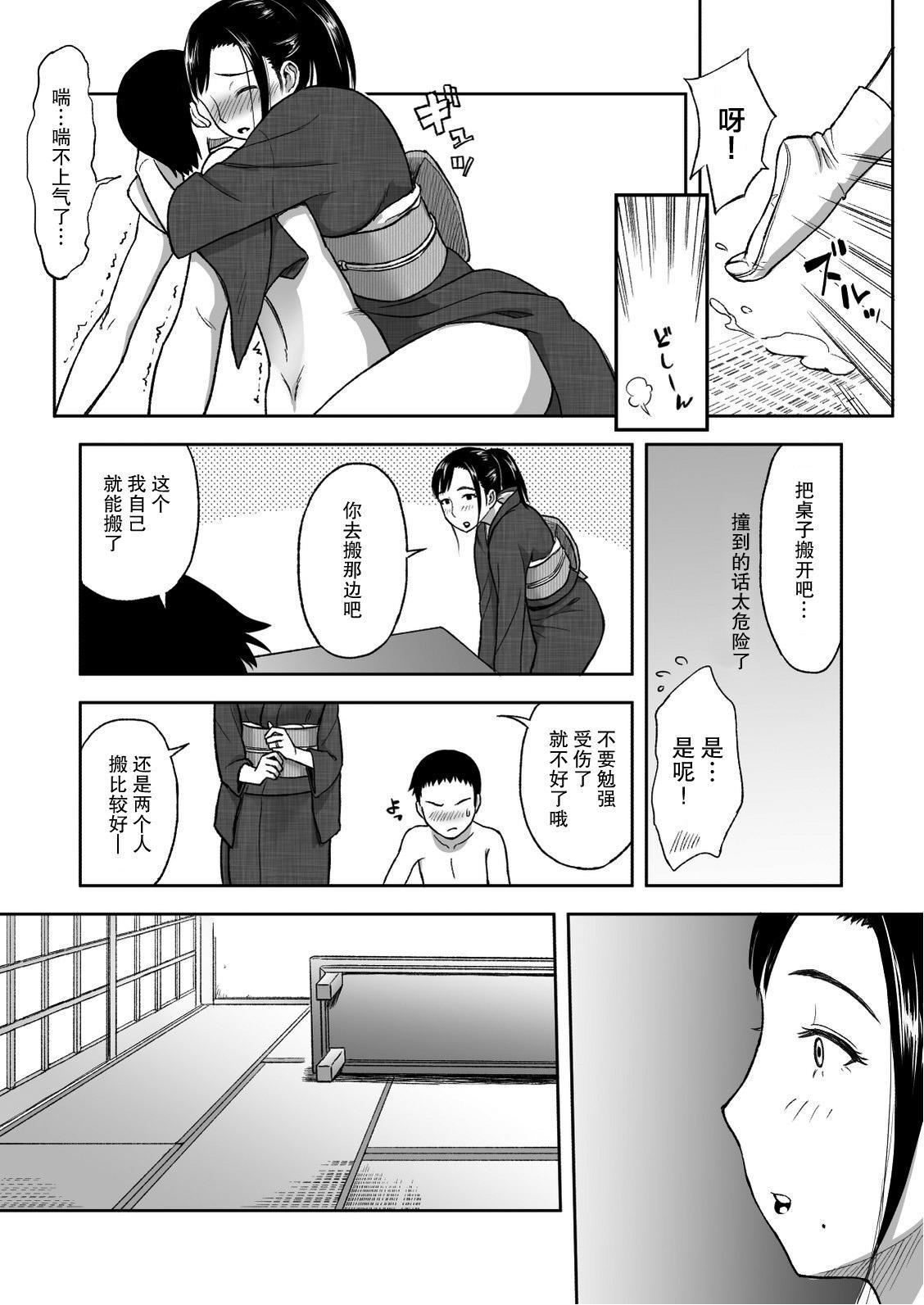 Haha ga Taisetsu ni Shiteiru Fude   妈妈珍爱的笔 23