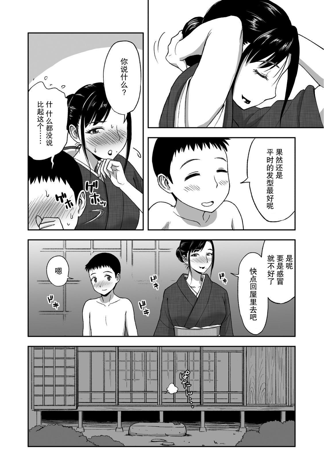 Haha ga Taisetsu ni Shiteiru Fude   妈妈珍爱的笔 25
