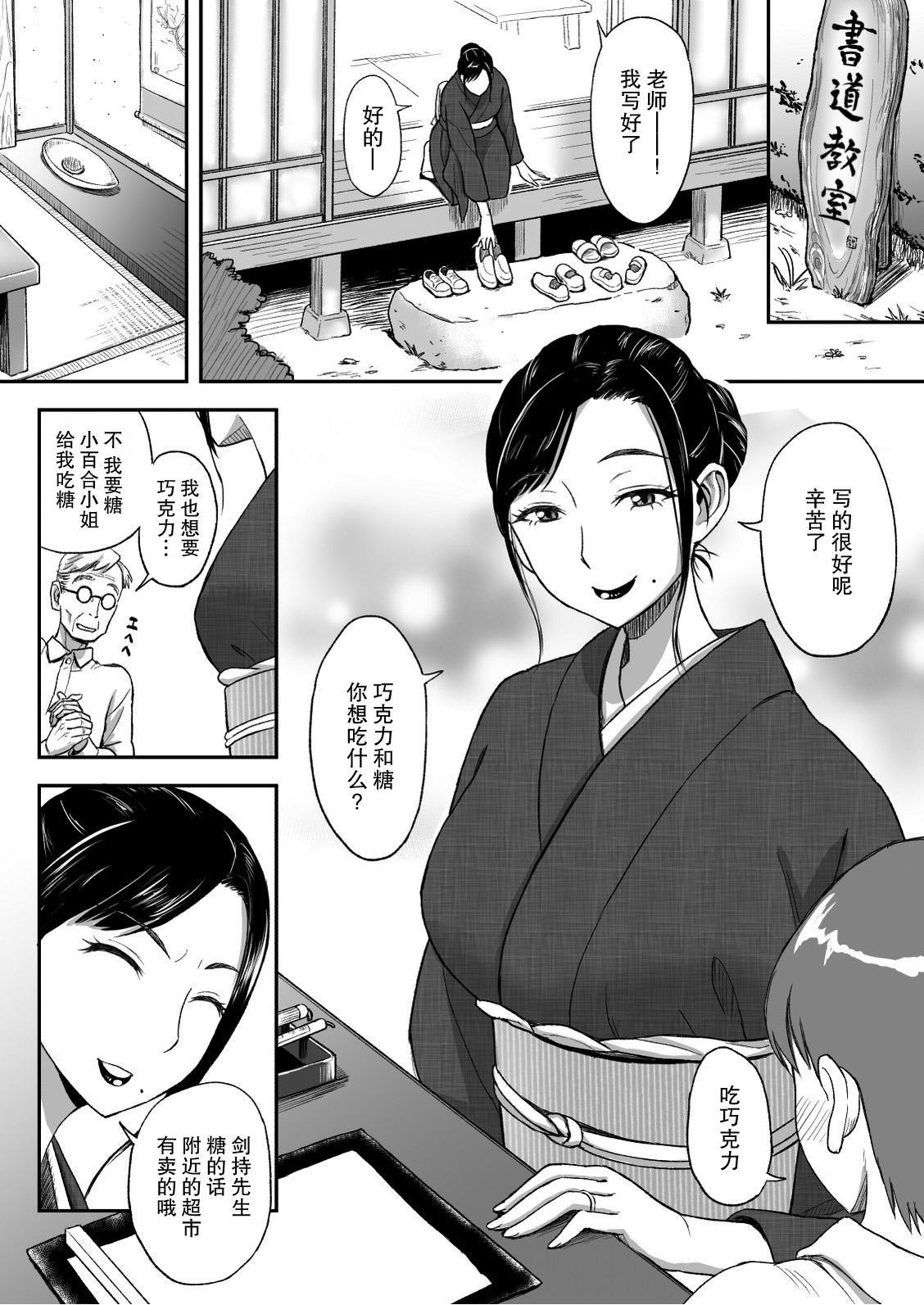 Haha ga Taisetsu ni Shiteiru Fude   妈妈珍爱的笔 2