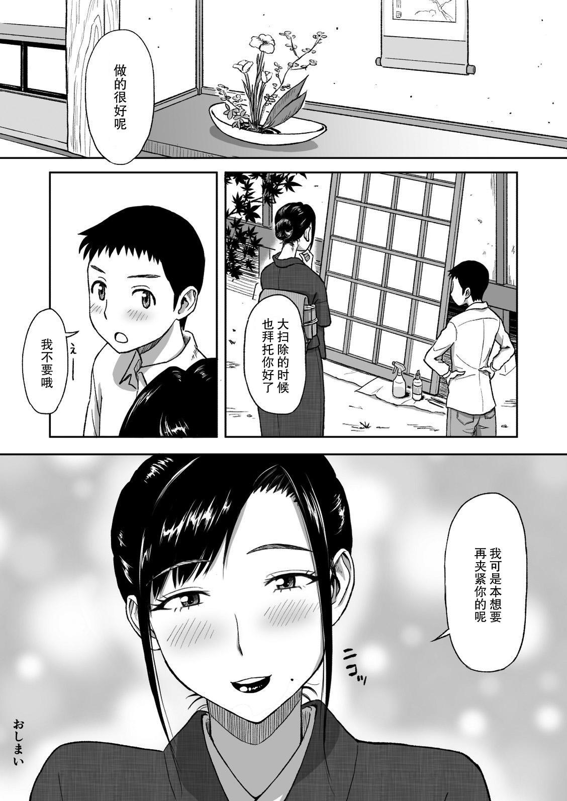 Haha ga Taisetsu ni Shiteiru Fude   妈妈珍爱的笔 35