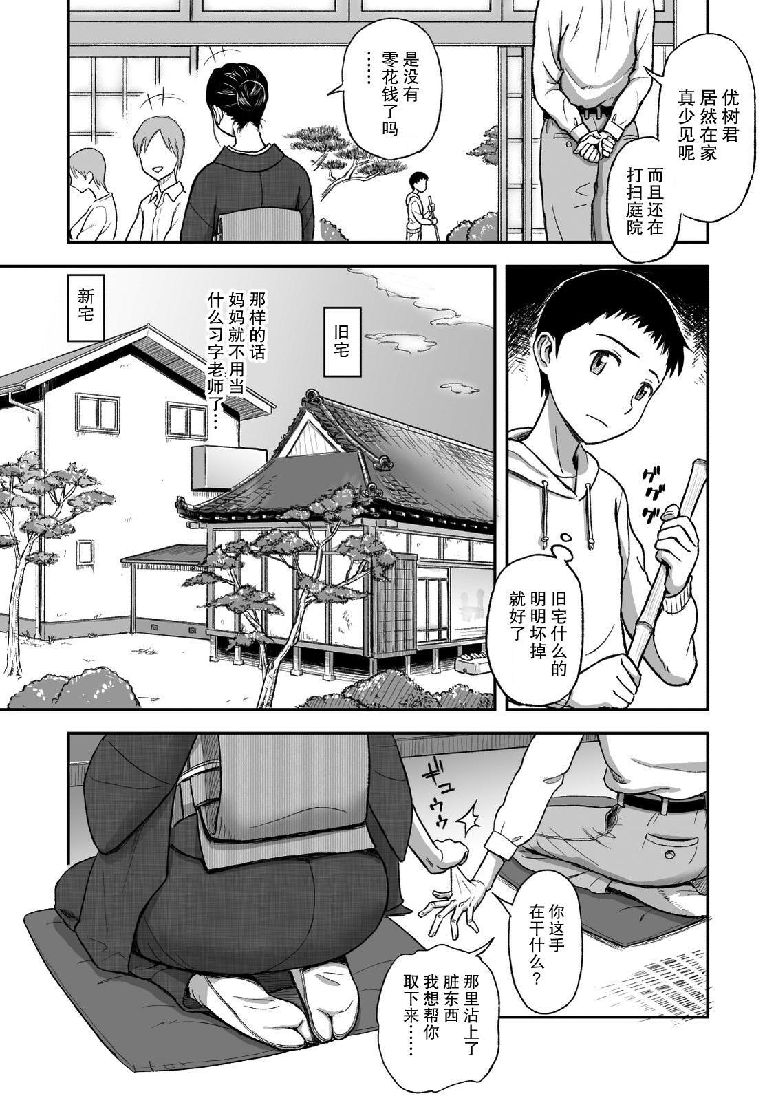 Haha ga Taisetsu ni Shiteiru Fude   妈妈珍爱的笔 3