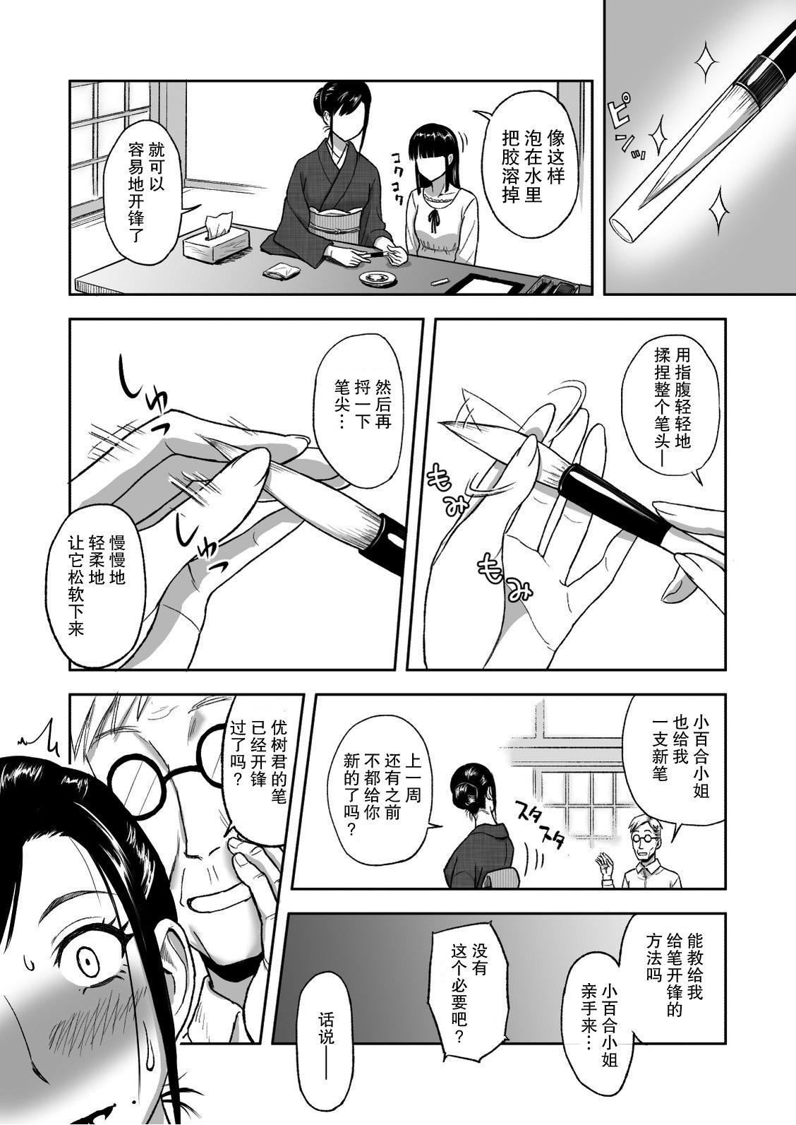 Haha ga Taisetsu ni Shiteiru Fude   妈妈珍爱的笔 4