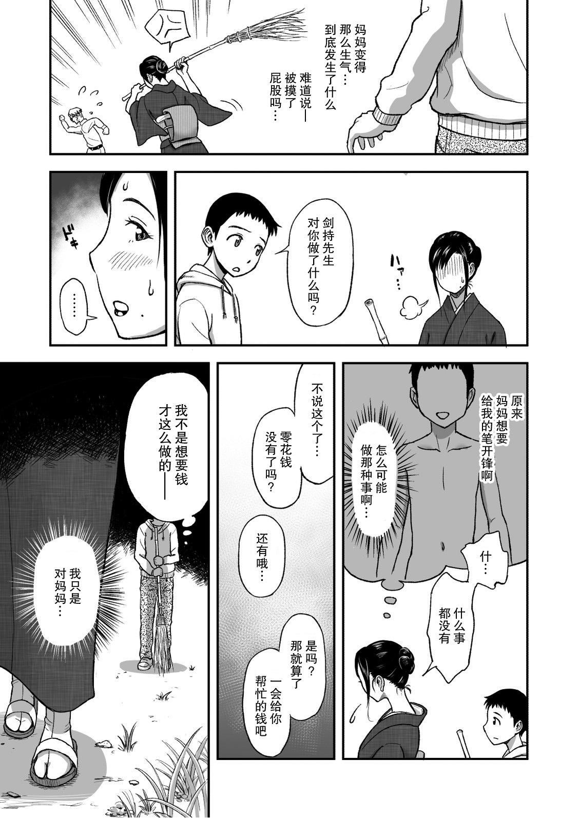 Haha ga Taisetsu ni Shiteiru Fude   妈妈珍爱的笔 5