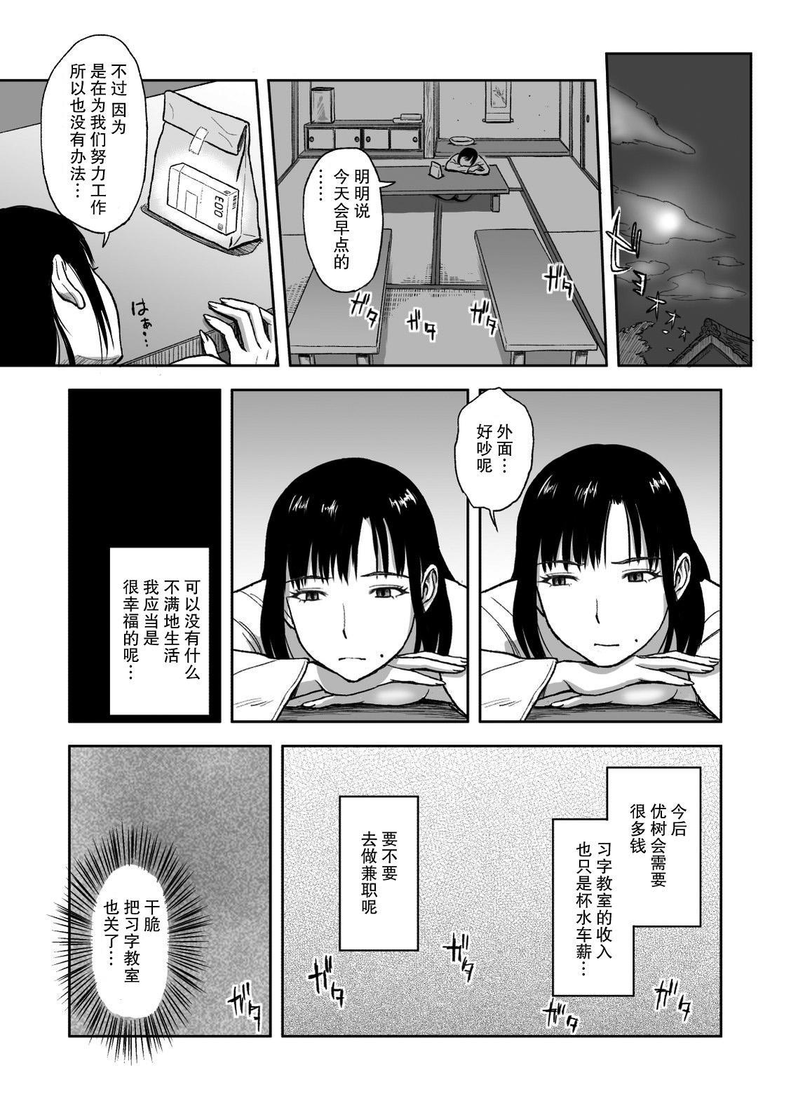 Haha ga Taisetsu ni Shiteiru Fude   妈妈珍爱的笔 6