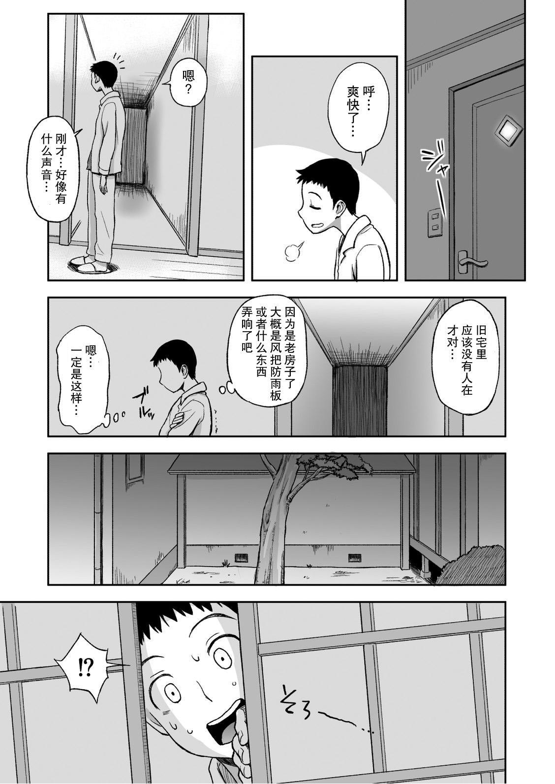 Haha ga Taisetsu ni Shiteiru Fude   妈妈珍爱的笔 7