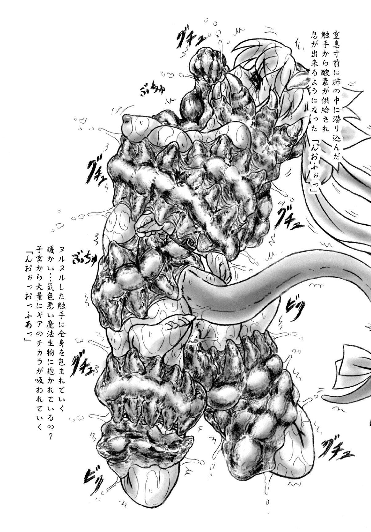 Hitozuma to Shokushu 8
