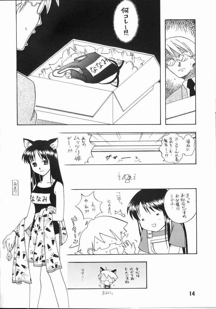 Nyou Getsu 12