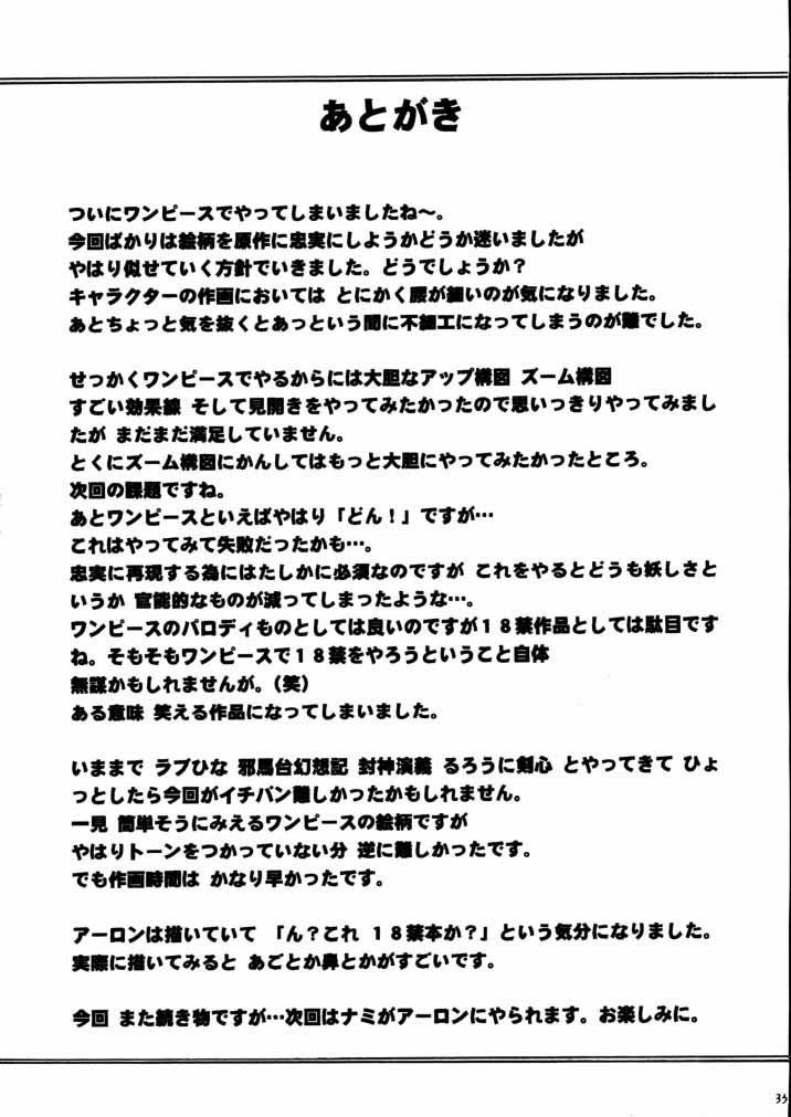 Tekisha Seizon 31