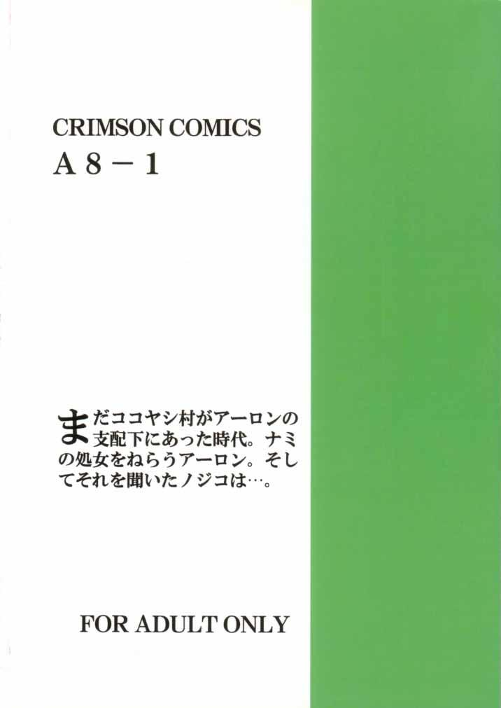 Tekisha Seizon 34