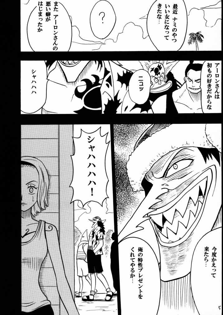 Tekisha Seizon 3