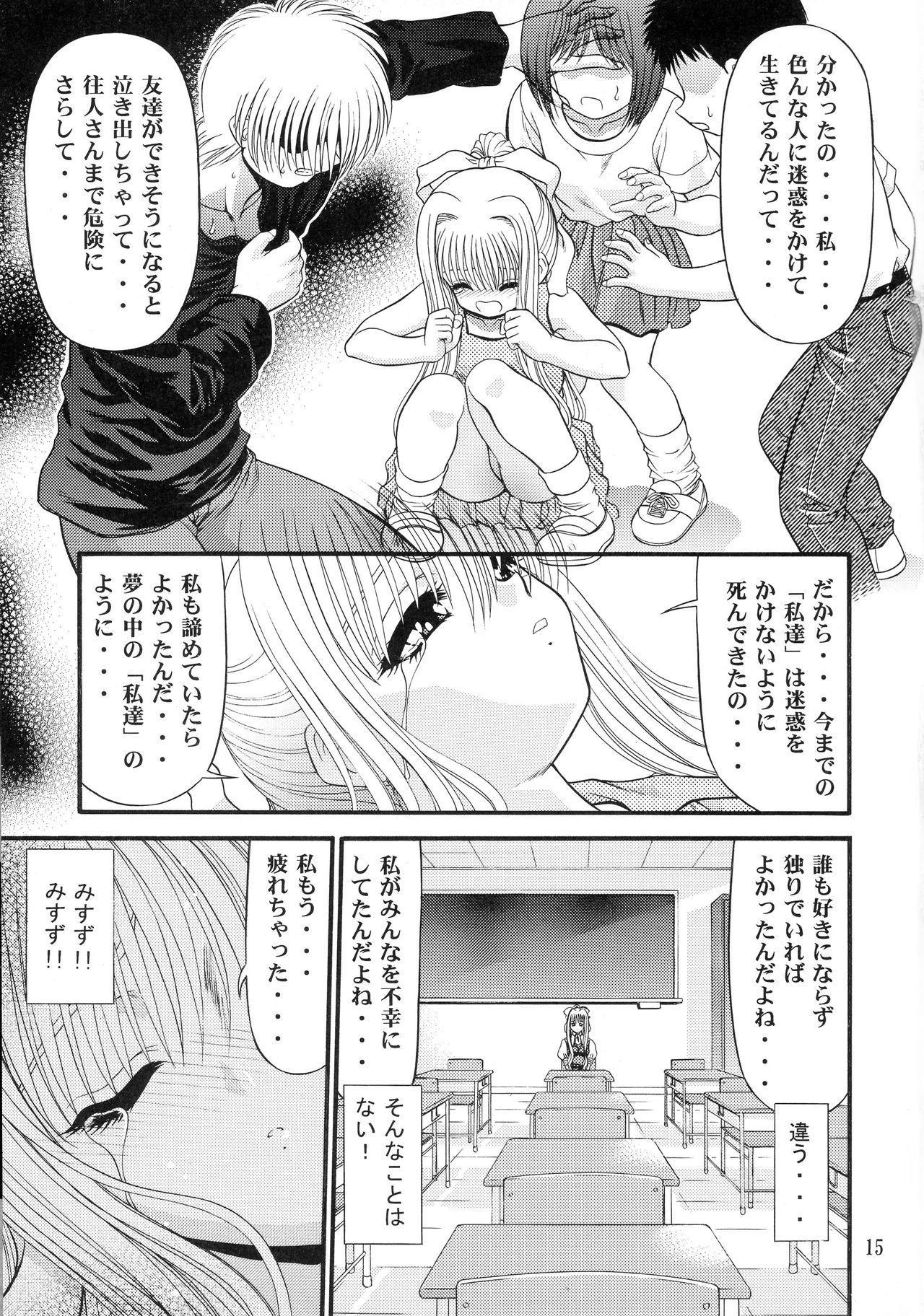 BLUE BLOOD'S Vol.9 13