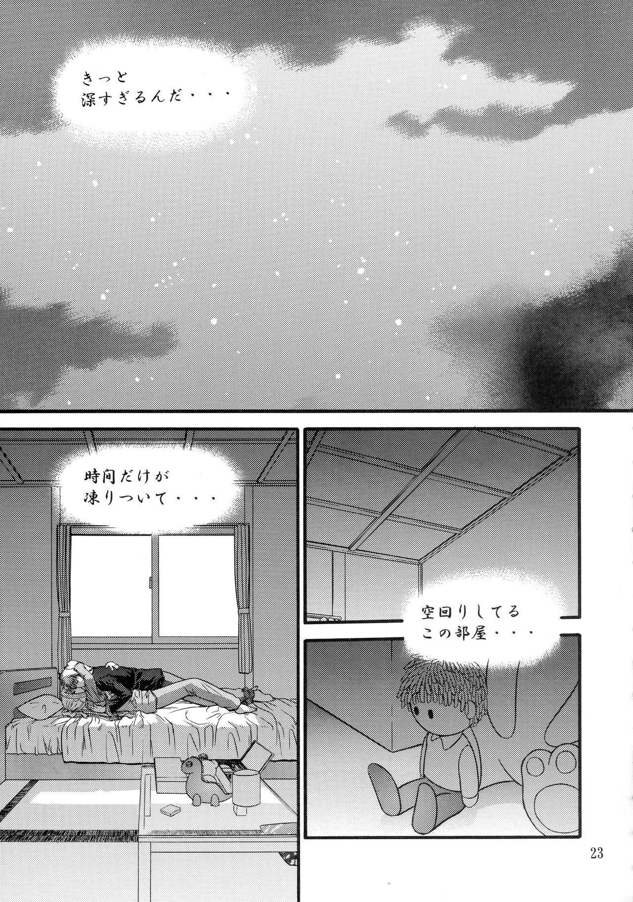BLUE BLOOD'S Vol.9 21