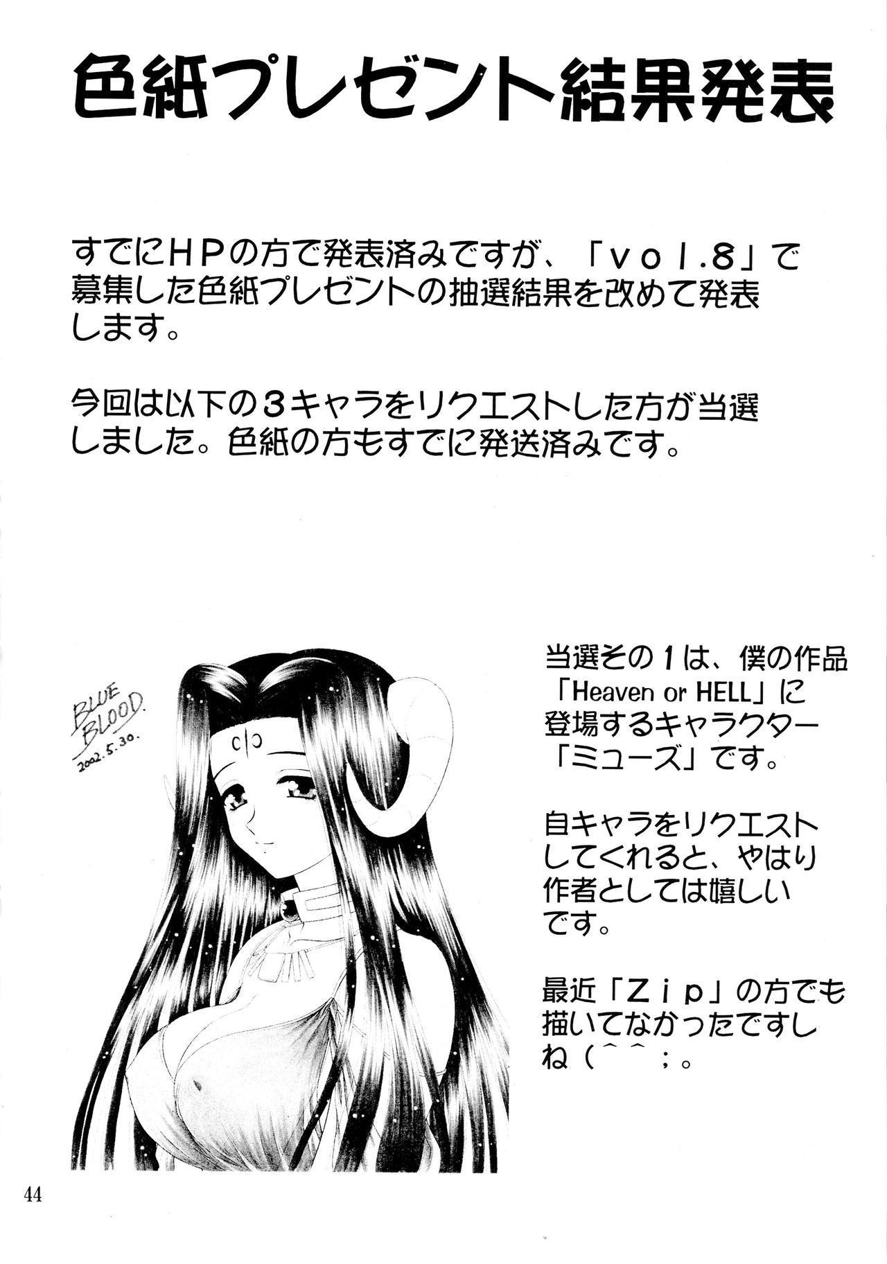 BLUE BLOOD'S Vol.9 42
