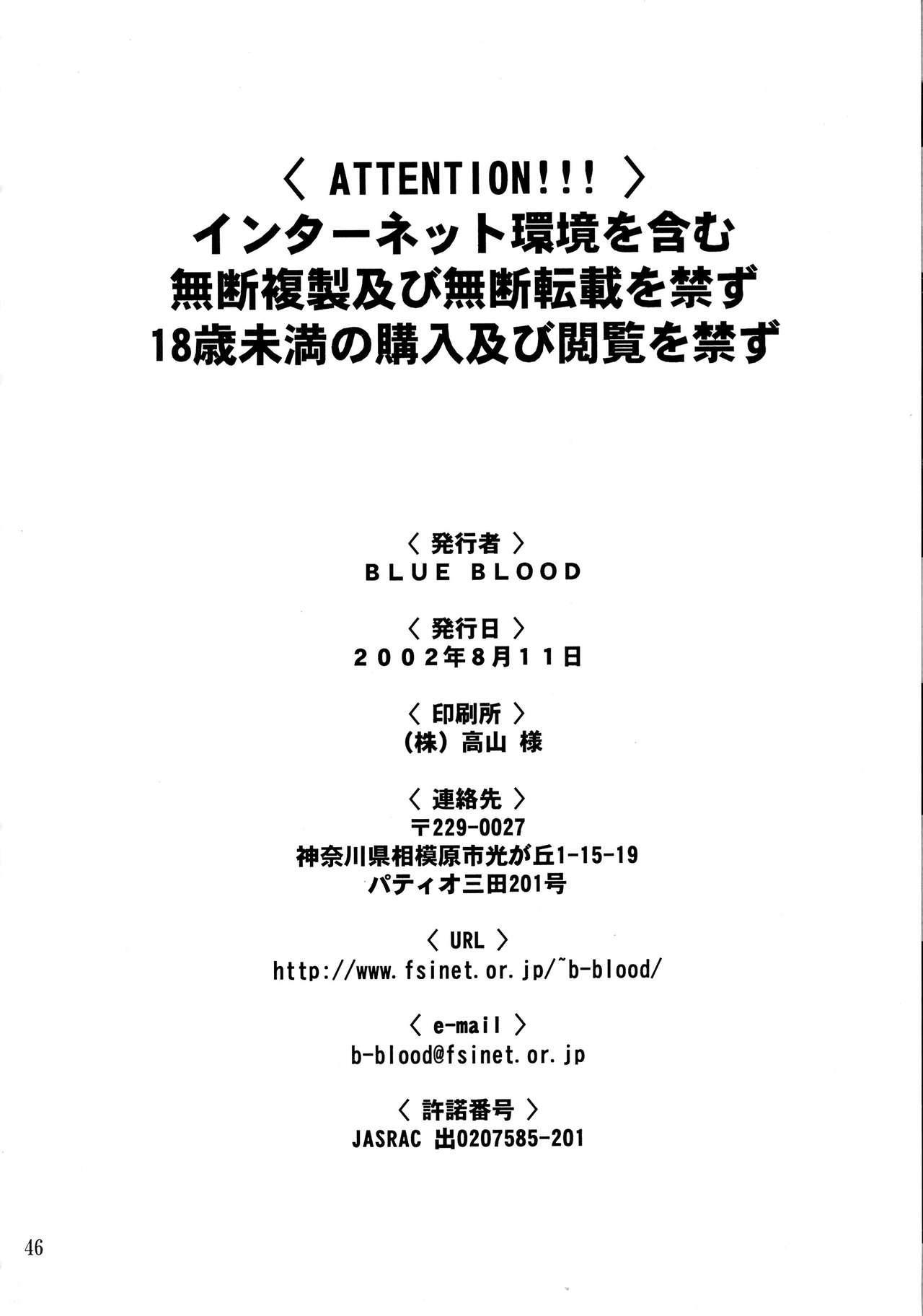 BLUE BLOOD'S Vol.9 44