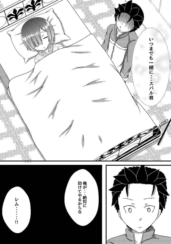 Rem kara Hajimeru Icha Love Seikatsu 18