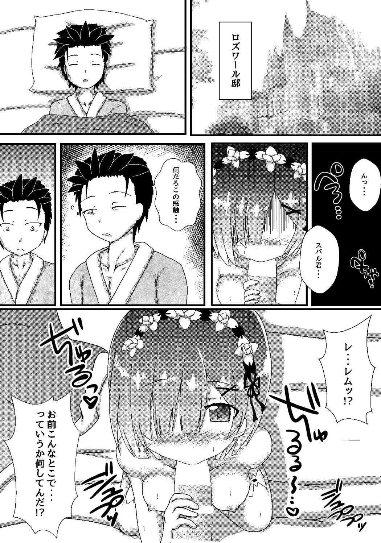 Rem kara Hajimeru Icha Love Seikatsu 1