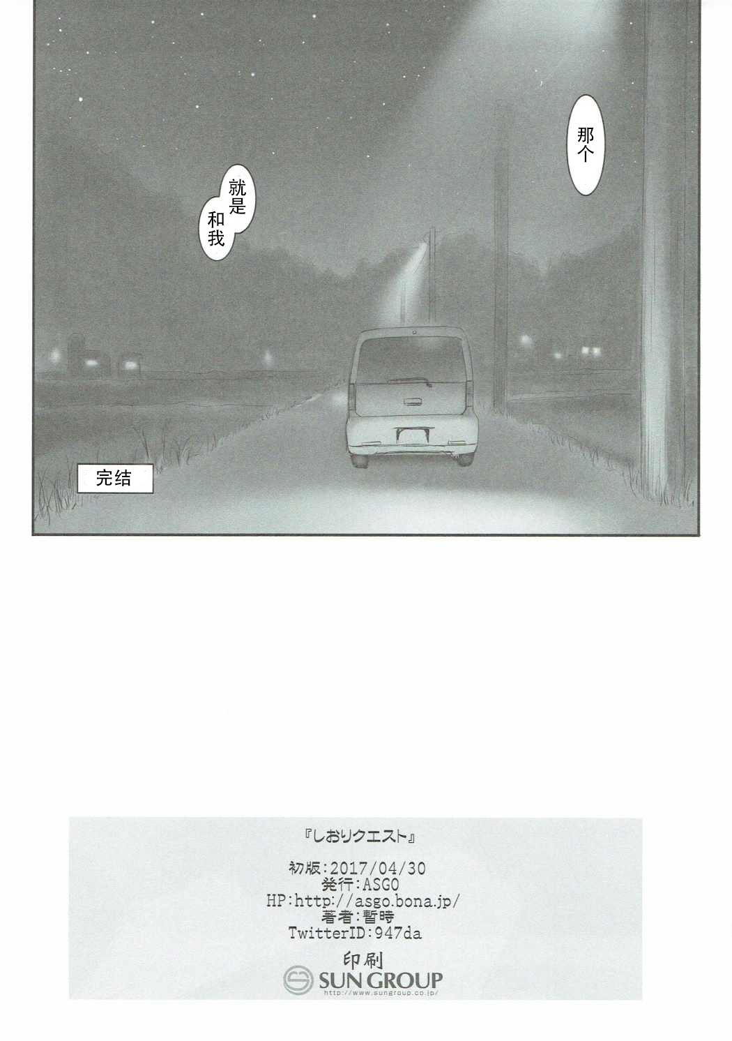Shiori Quest 16