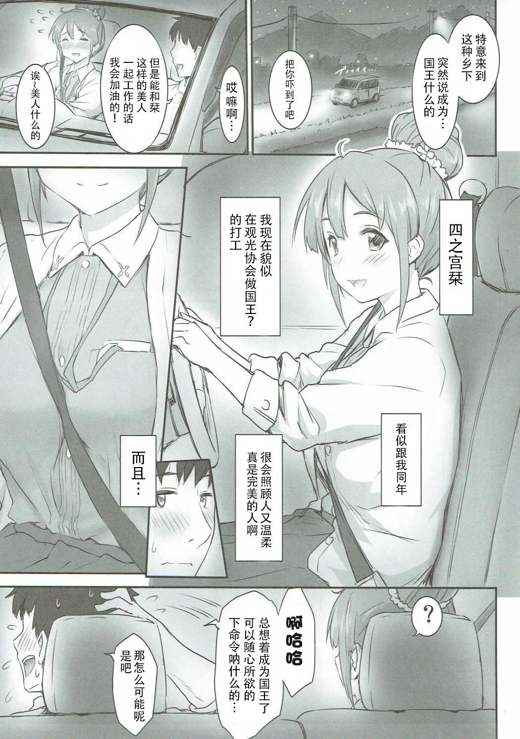 Shiori Quest 4
