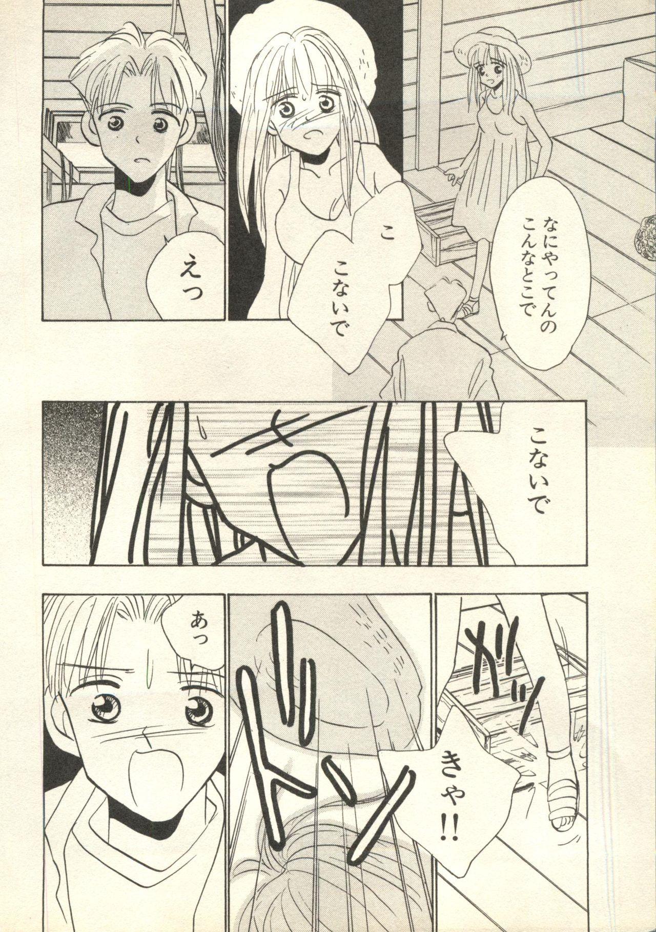 Pai;kuu 1998 July Vol. 11 10