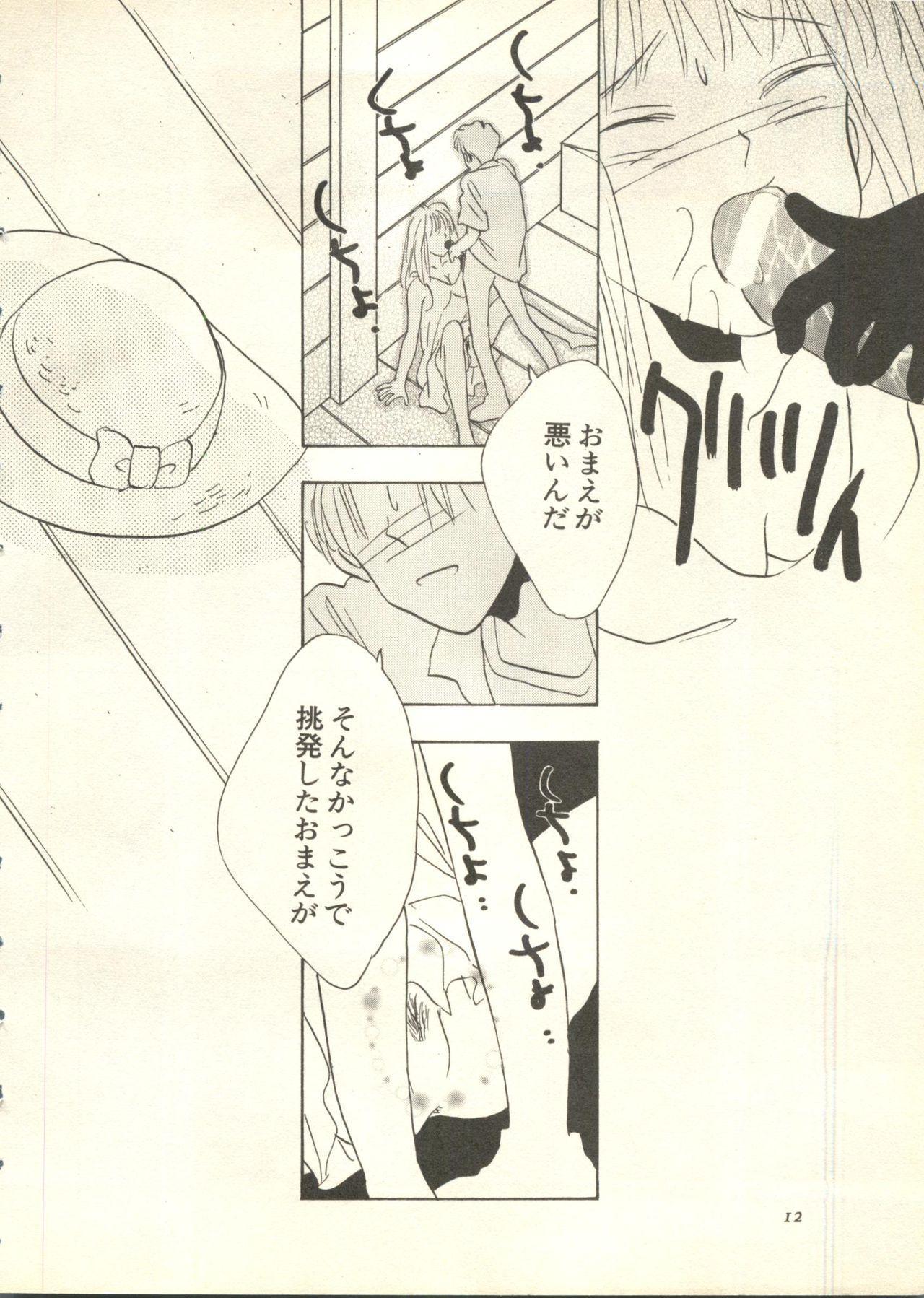 Pai;kuu 1998 July Vol. 11 12