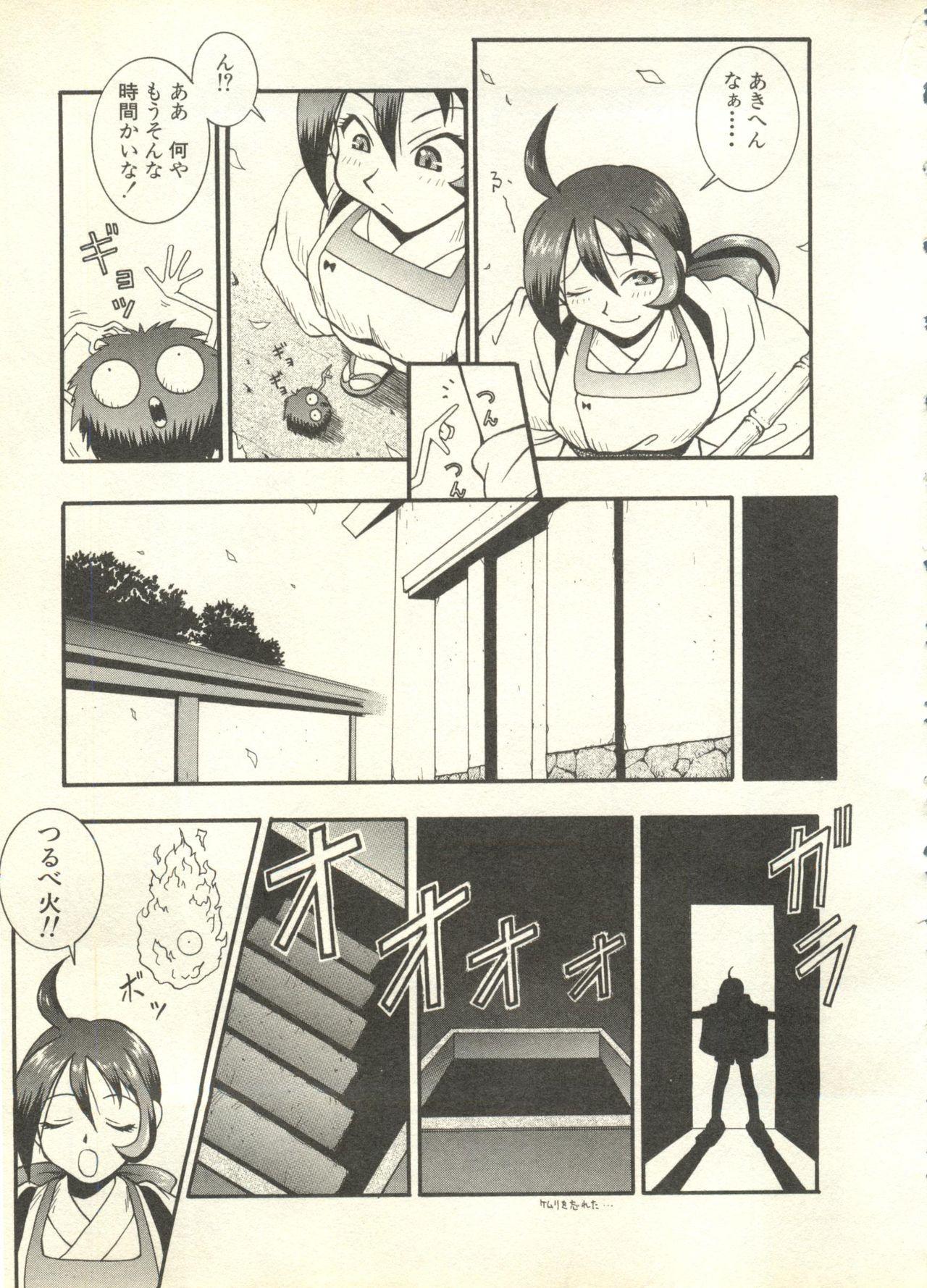 Pai;kuu 1998 July Vol. 11 143