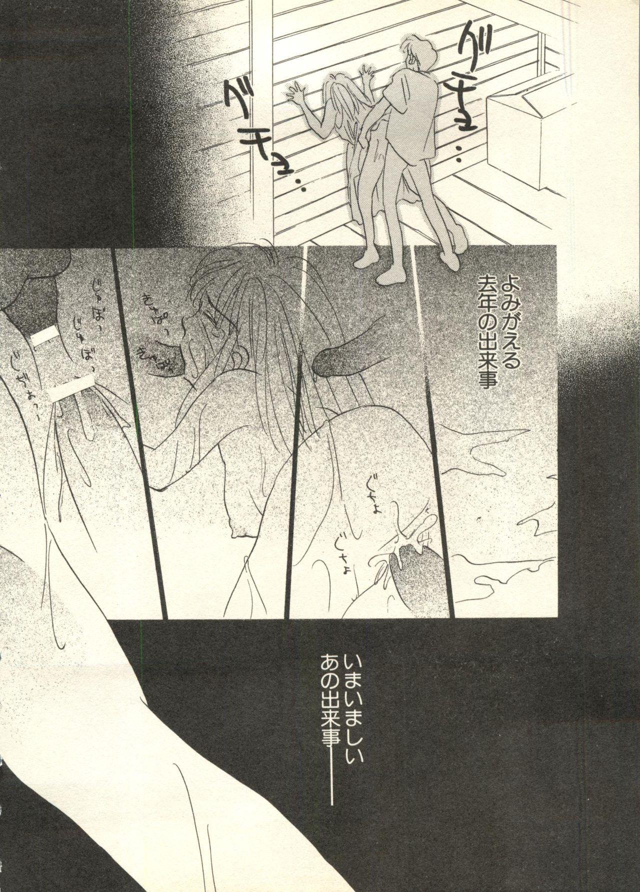 Pai;kuu 1998 July Vol. 11 14