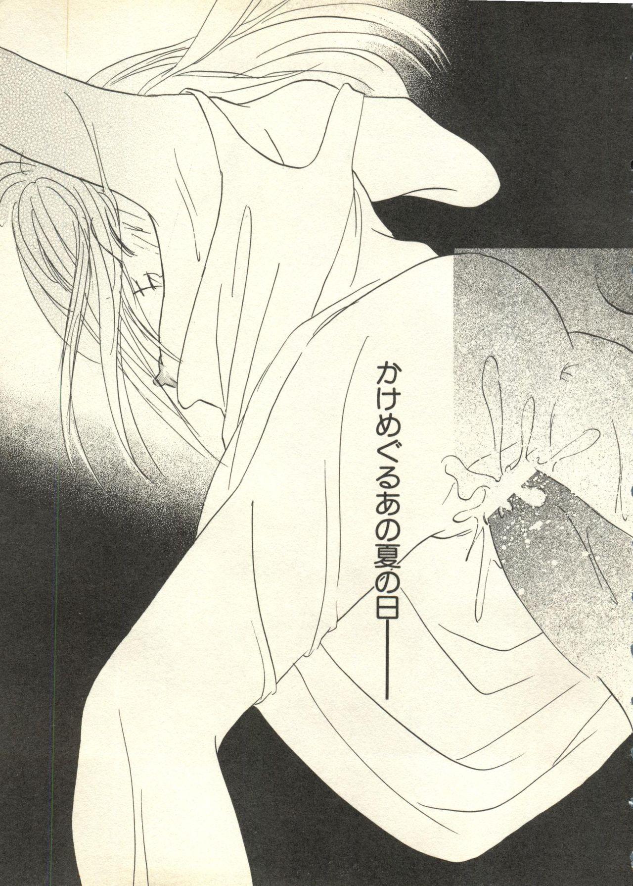 Pai;kuu 1998 July Vol. 11 15