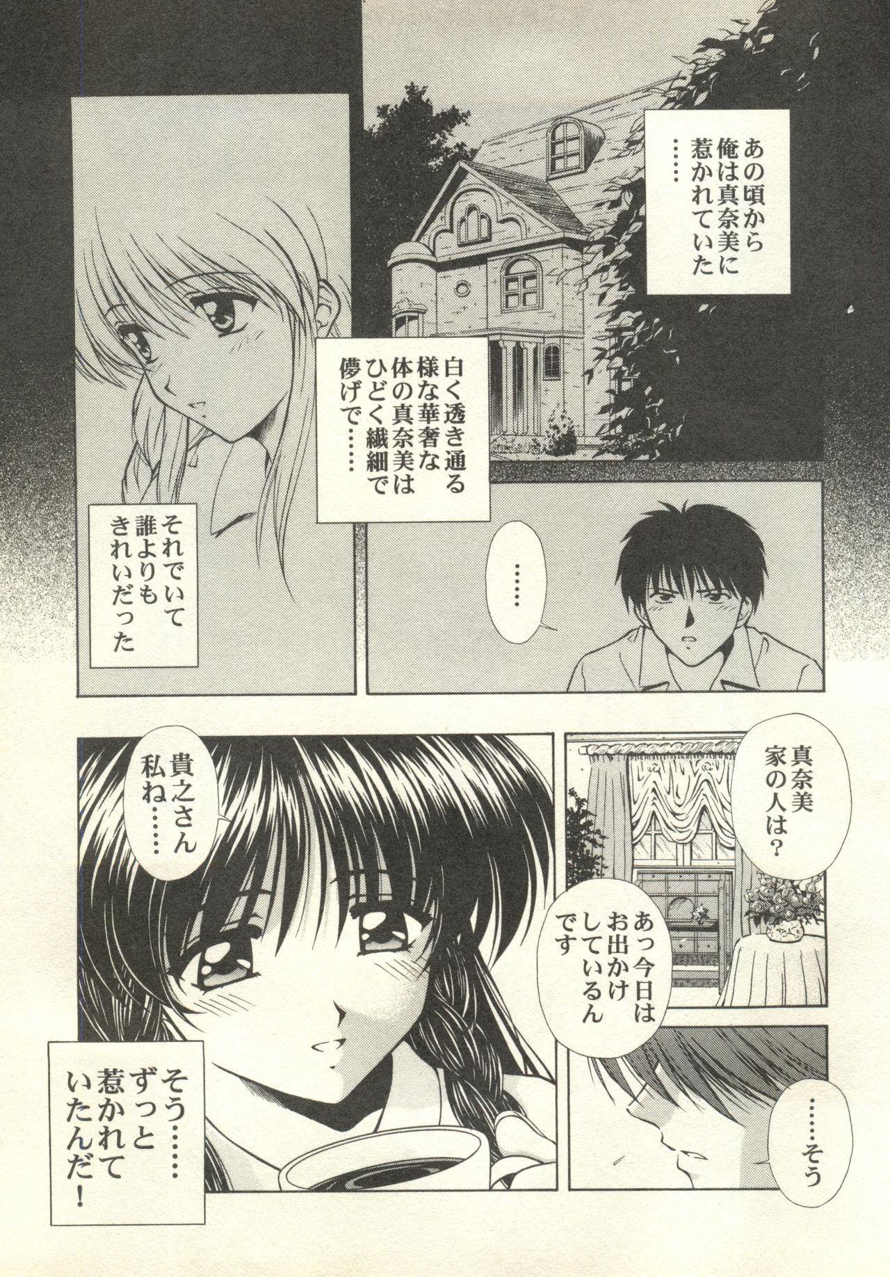 Pai;kuu 1998 July Vol. 11 159