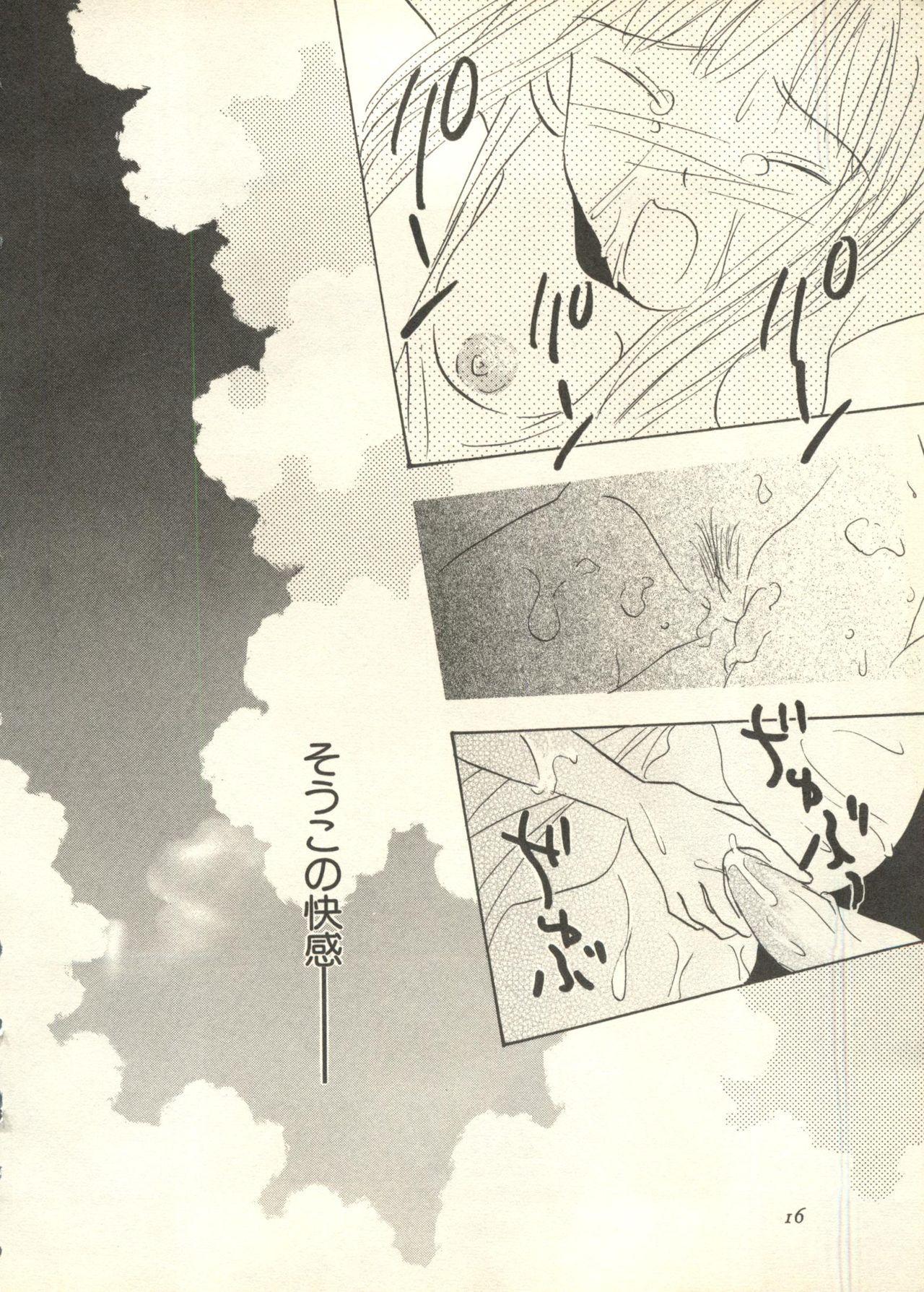 Pai;kuu 1998 July Vol. 11 16