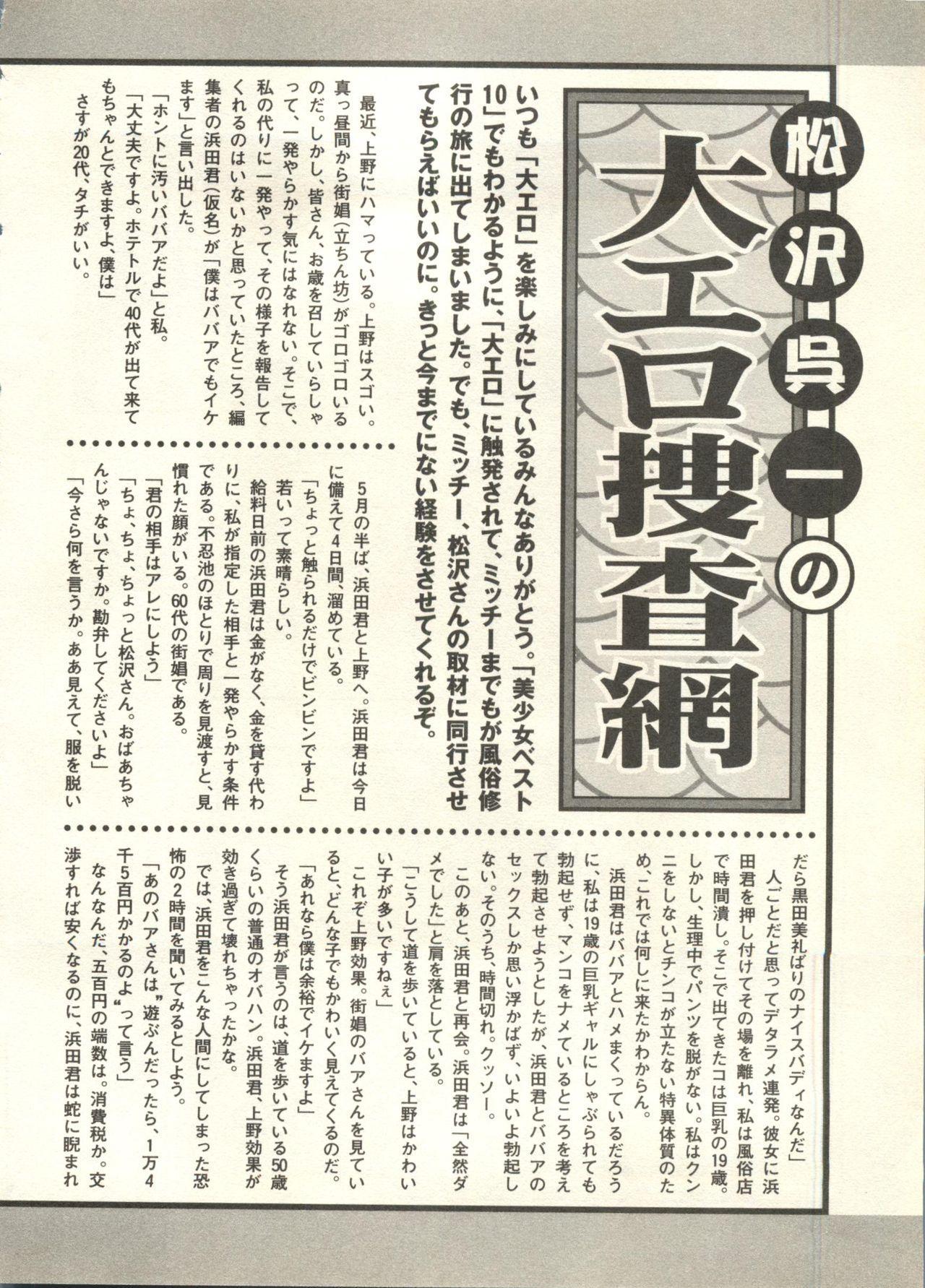 Pai;kuu 1998 July Vol. 11 196