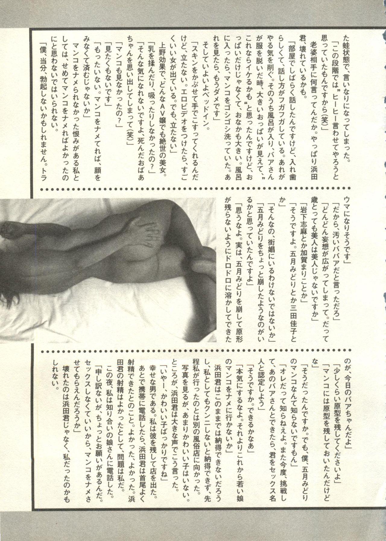 Pai;kuu 1998 July Vol. 11 197