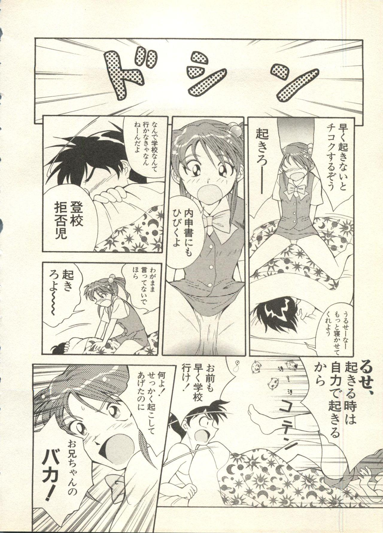 Pai;kuu 1998 July Vol. 11 202