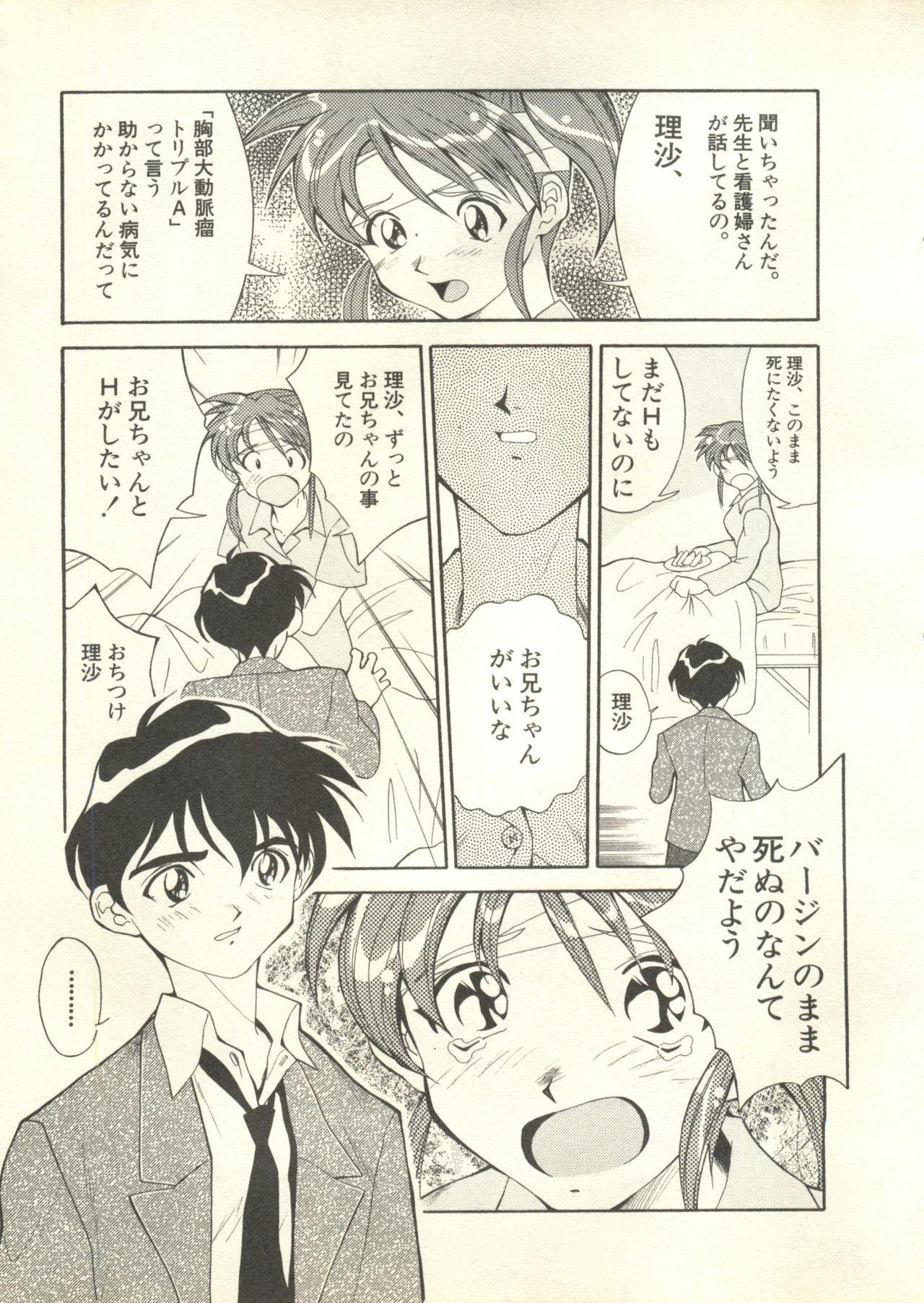 Pai;kuu 1998 July Vol. 11 205
