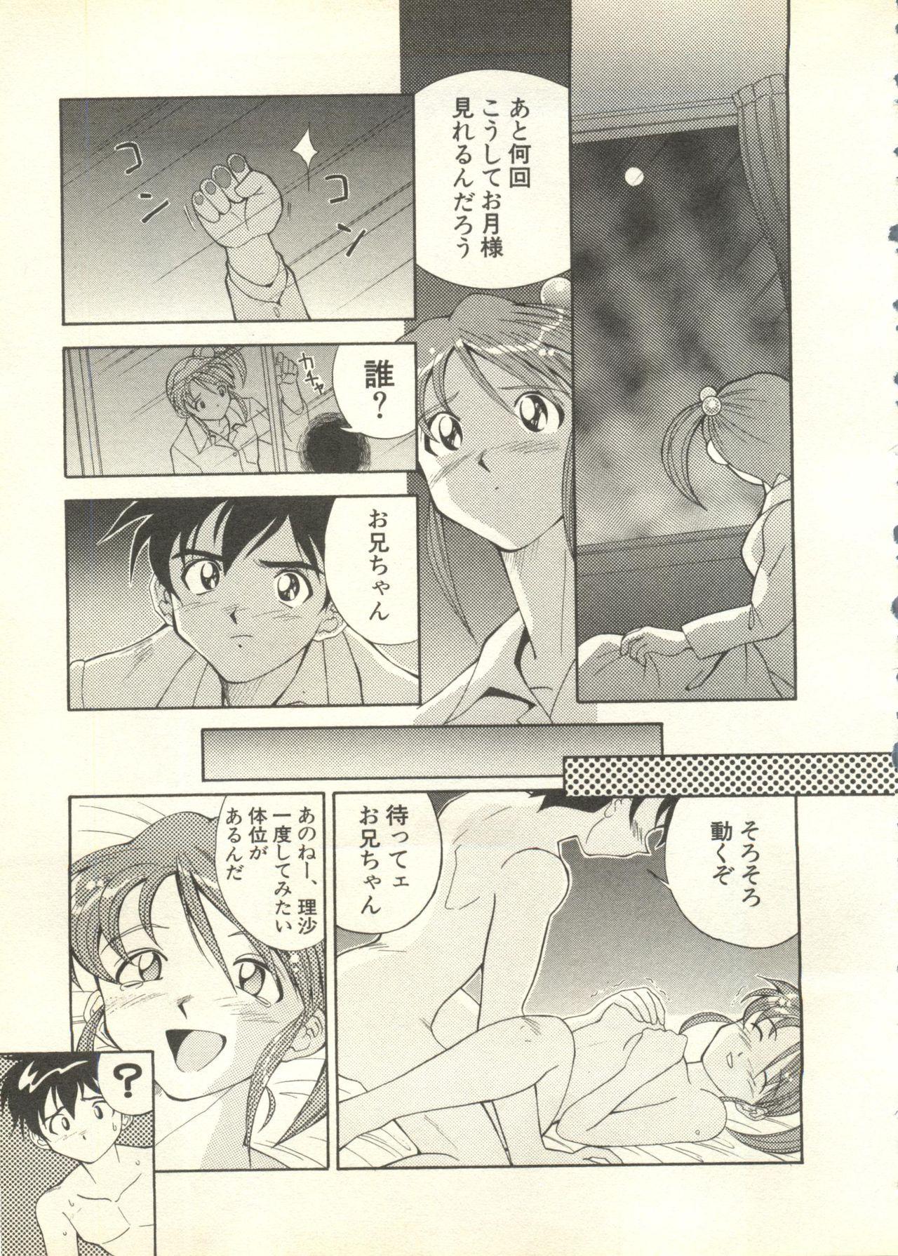 Pai;kuu 1998 July Vol. 11 209