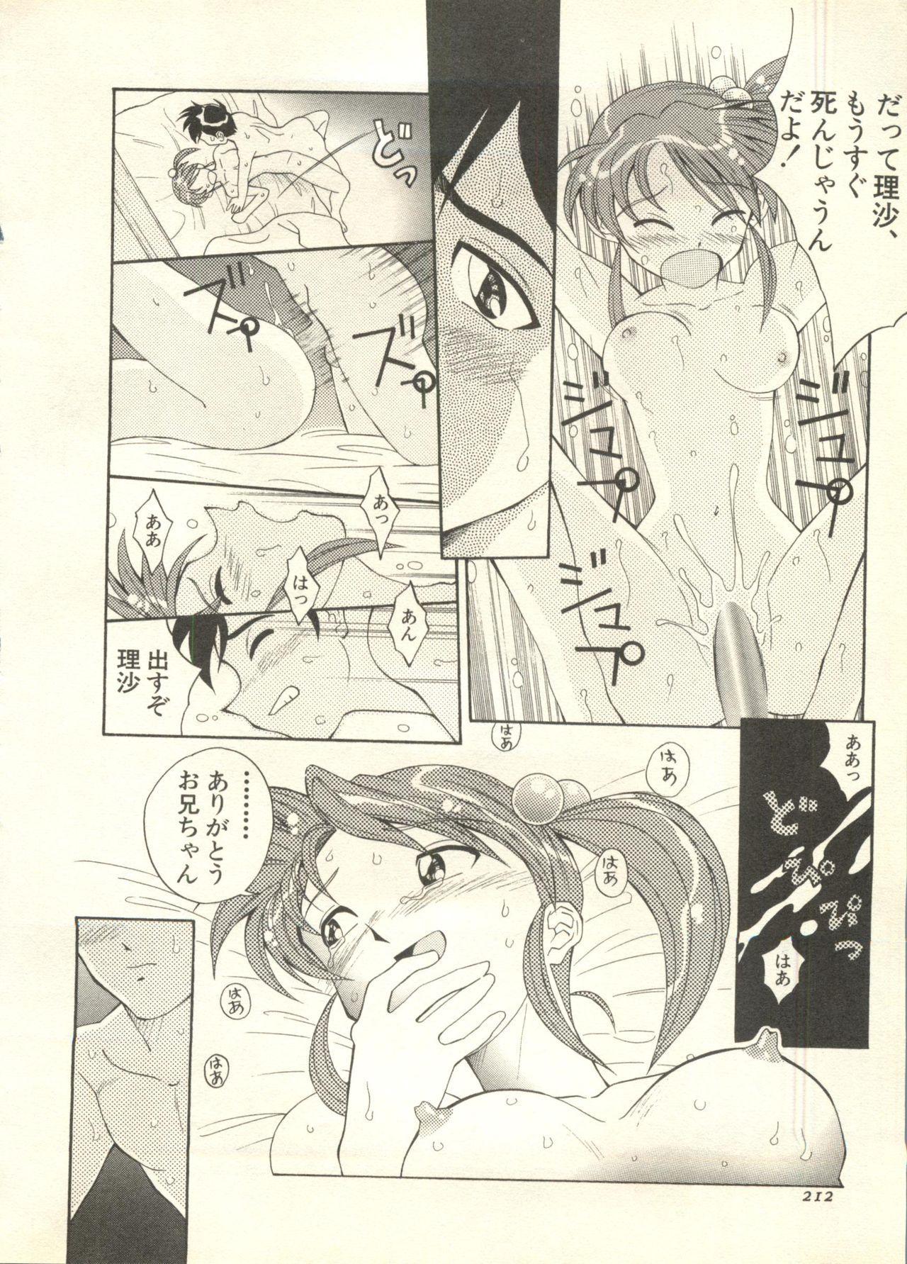 Pai;kuu 1998 July Vol. 11 212