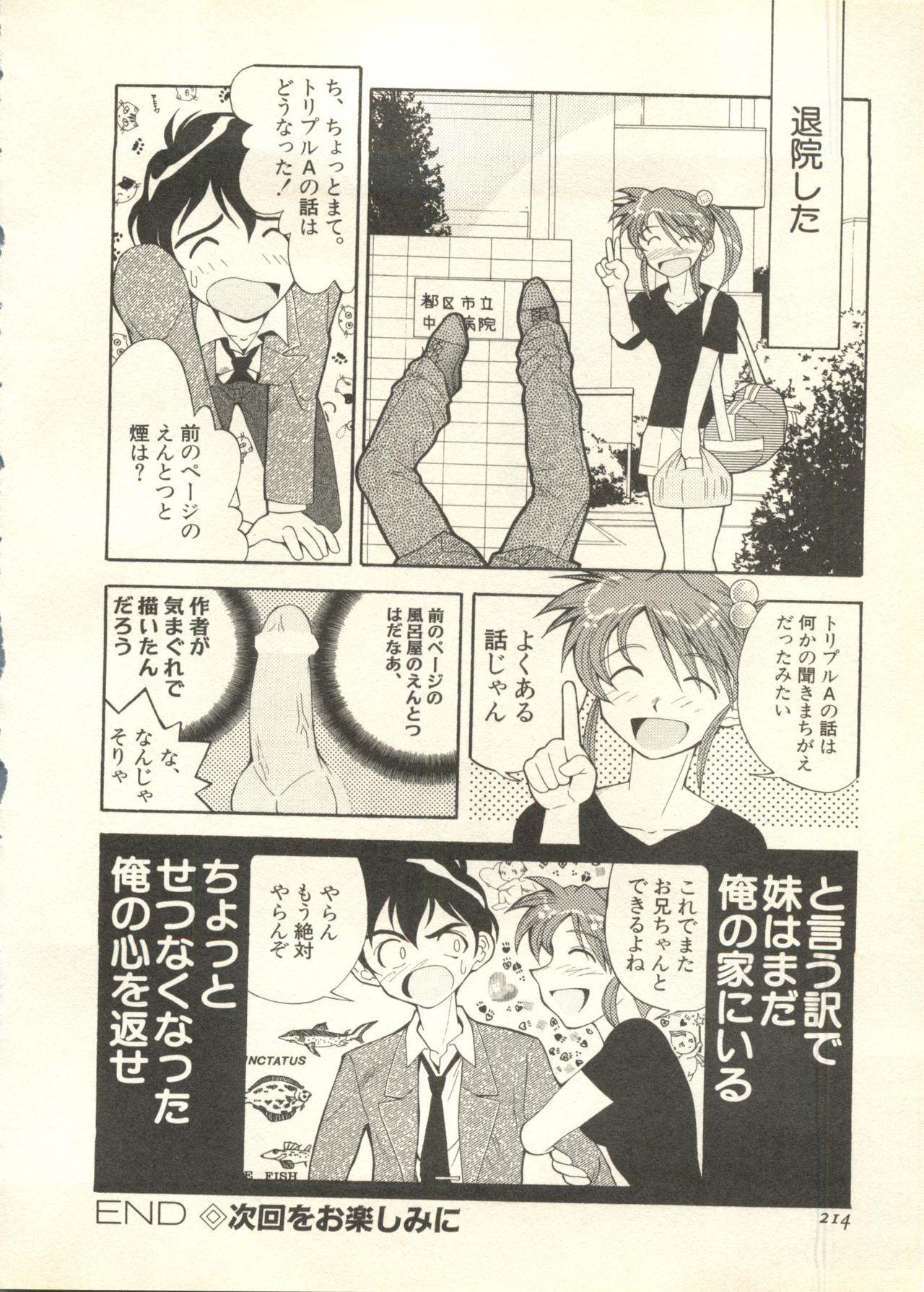 Pai;kuu 1998 July Vol. 11 214