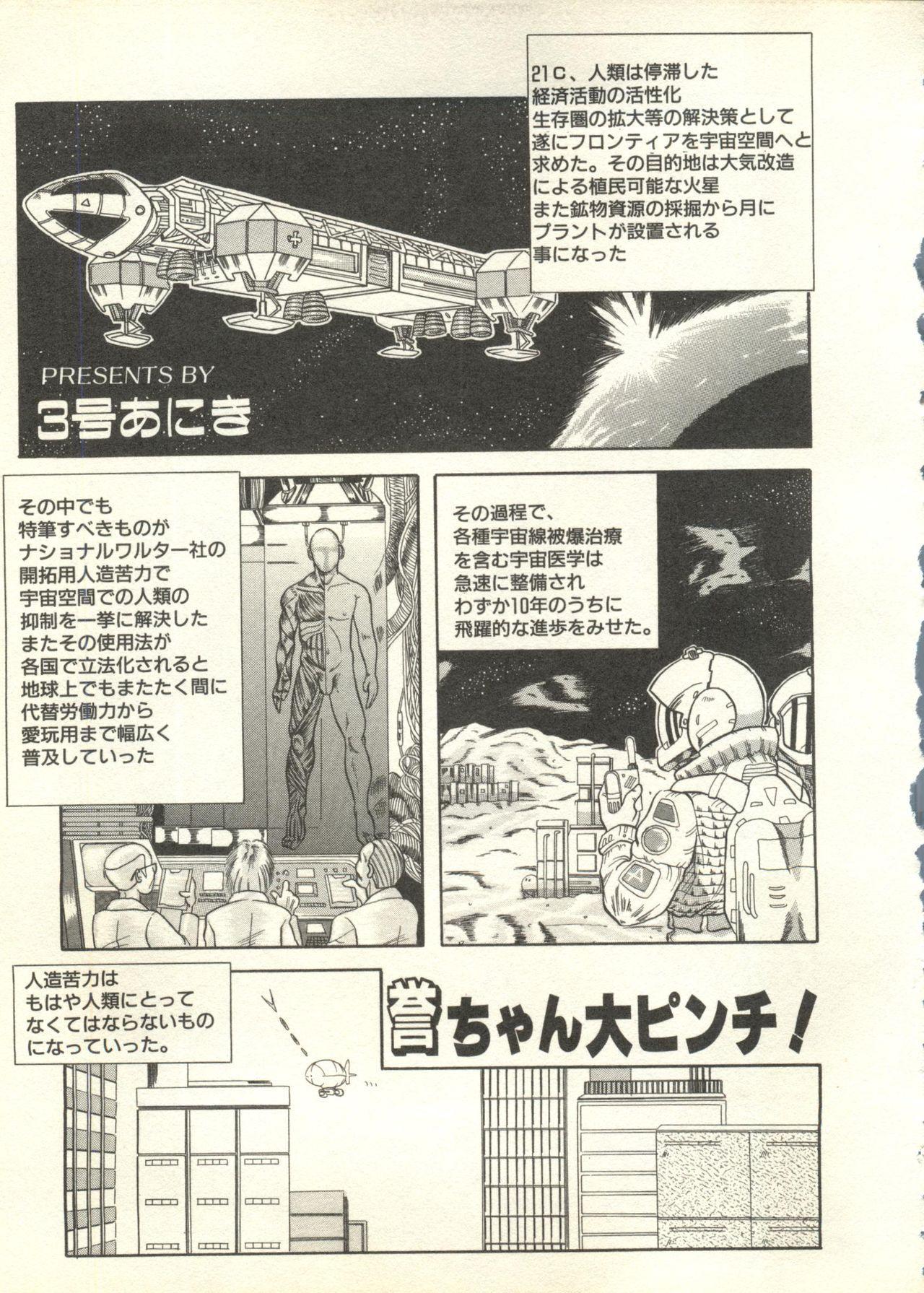 Pai;kuu 1998 July Vol. 11 215