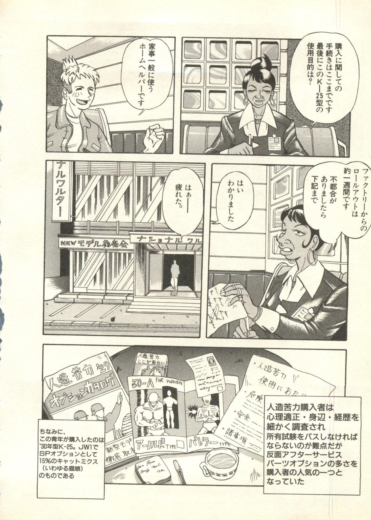 Pai;kuu 1998 July Vol. 11 216
