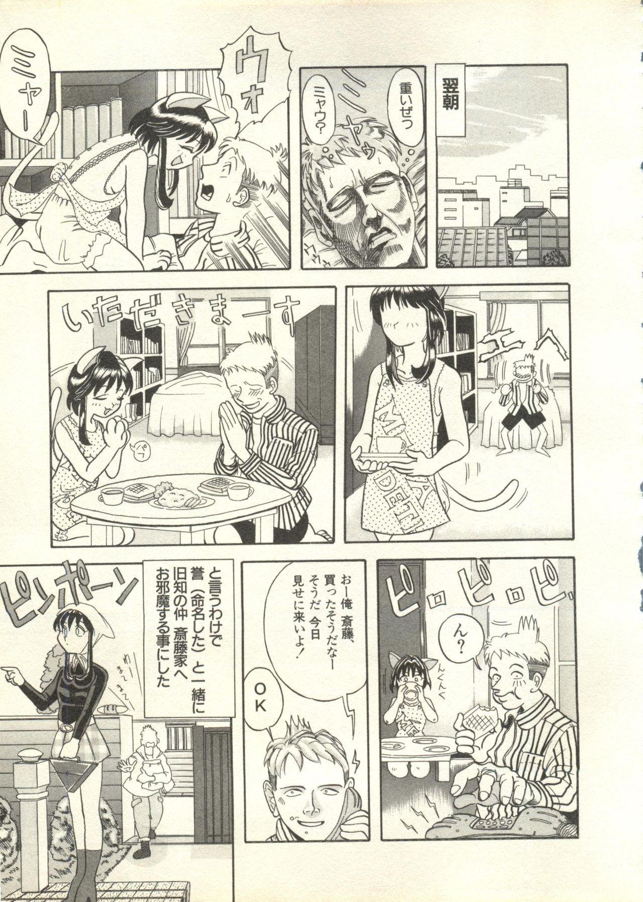 Pai;kuu 1998 July Vol. 11 219