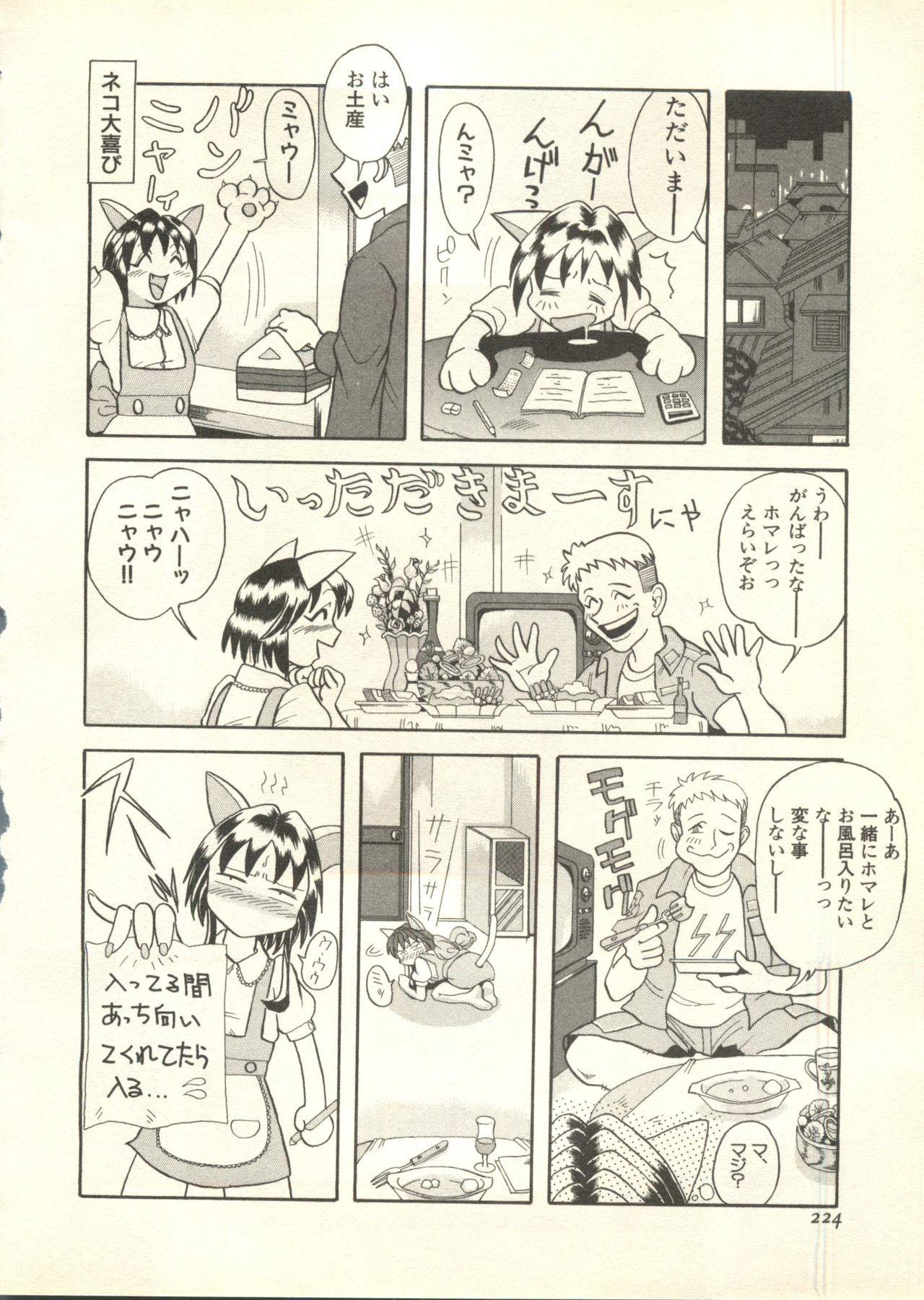 Pai;kuu 1998 July Vol. 11 224