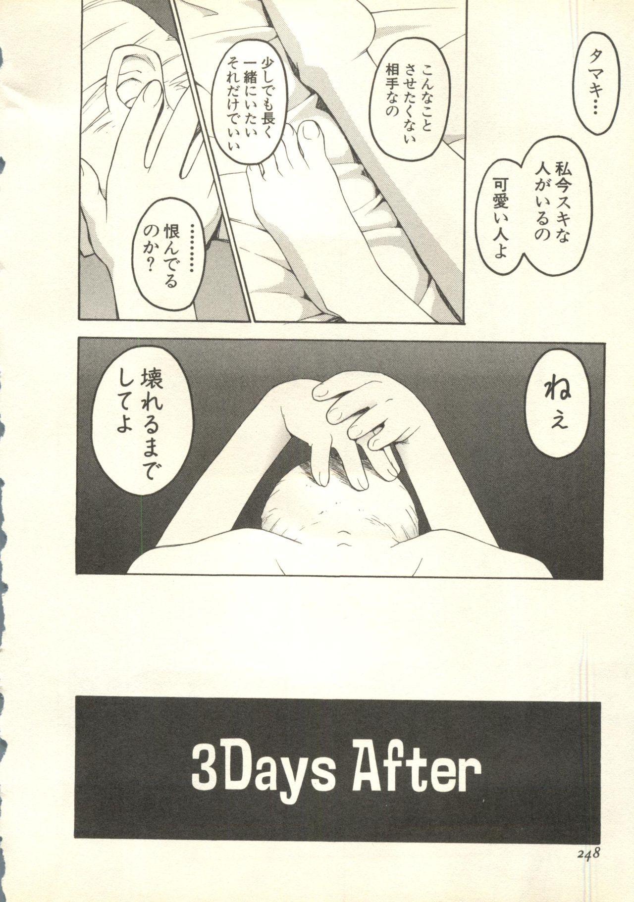 Pai;kuu 1998 July Vol. 11 248